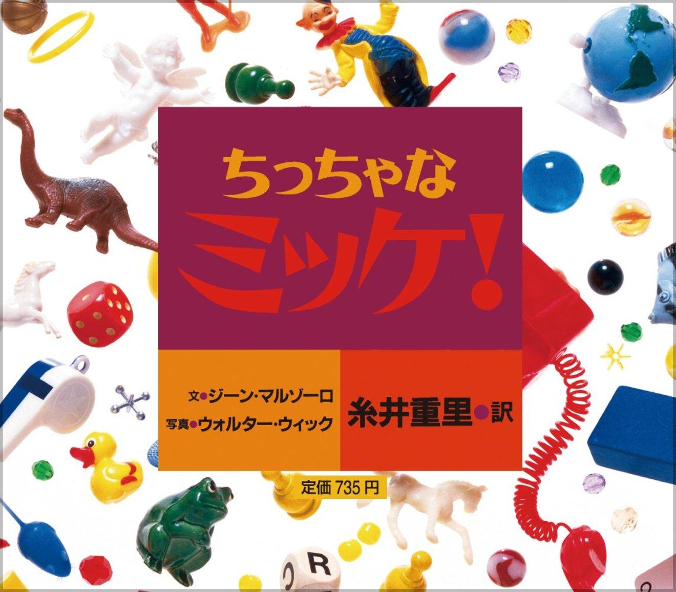 「ミッケ!」シリーズおすすめ5冊!親子で楽しめる絵本