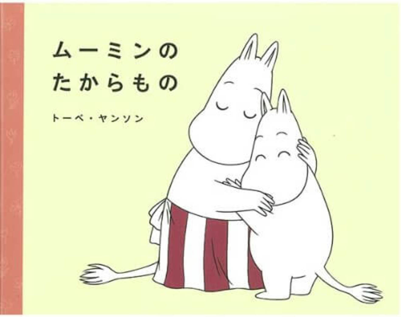 ムーミン谷のキャラクターをご紹介!おすすめの絵本6選