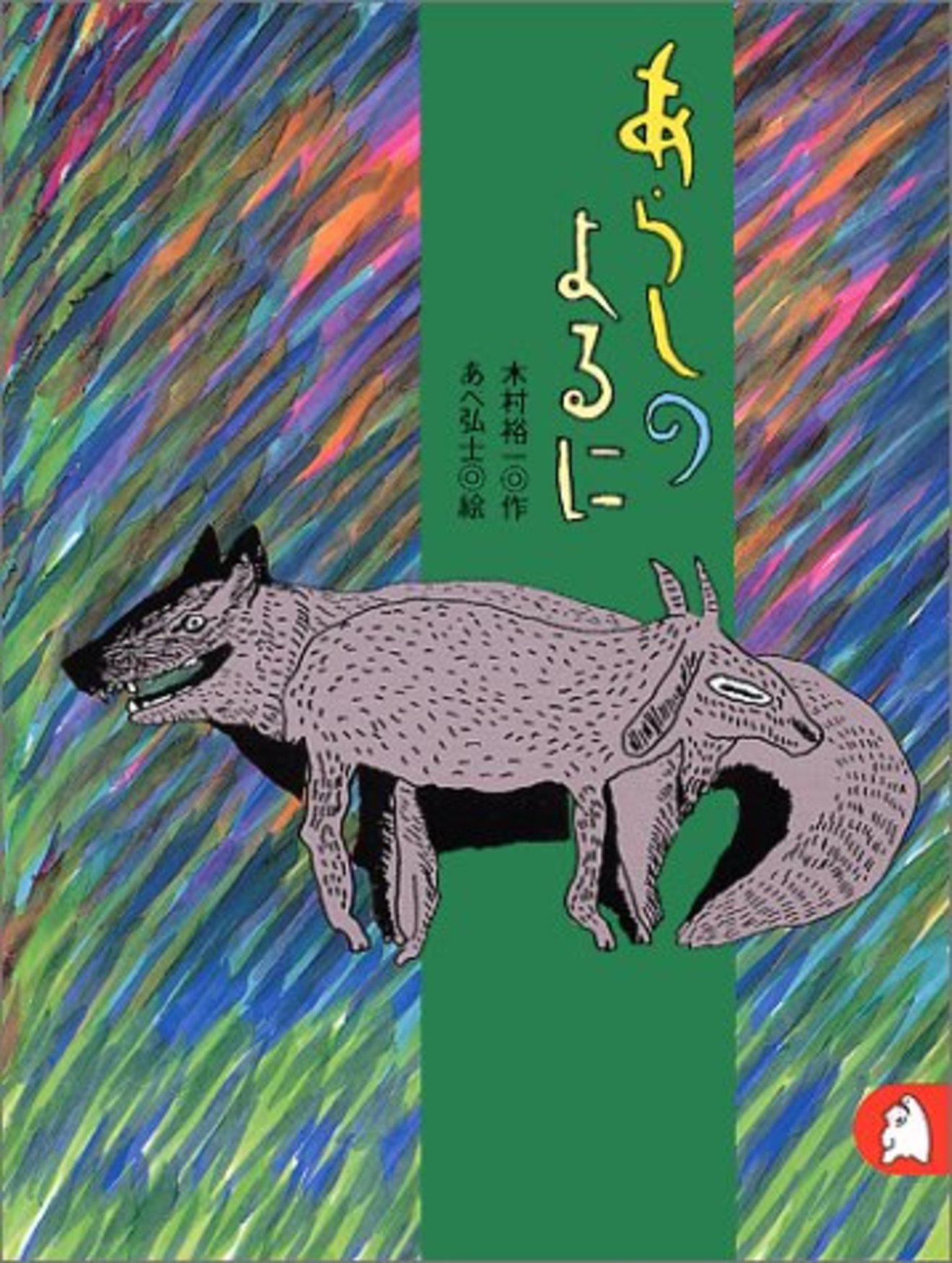 木村祐一のおすすめ絵本5選!『あらしのよるに』の作者