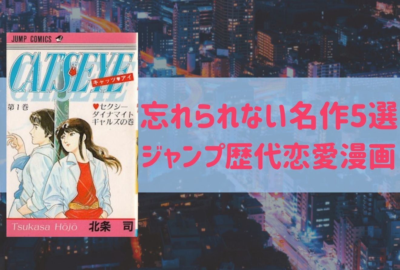 ジャンプ歴代恋愛漫画の中から選ぶ、不朽の名作おすすめ5選!