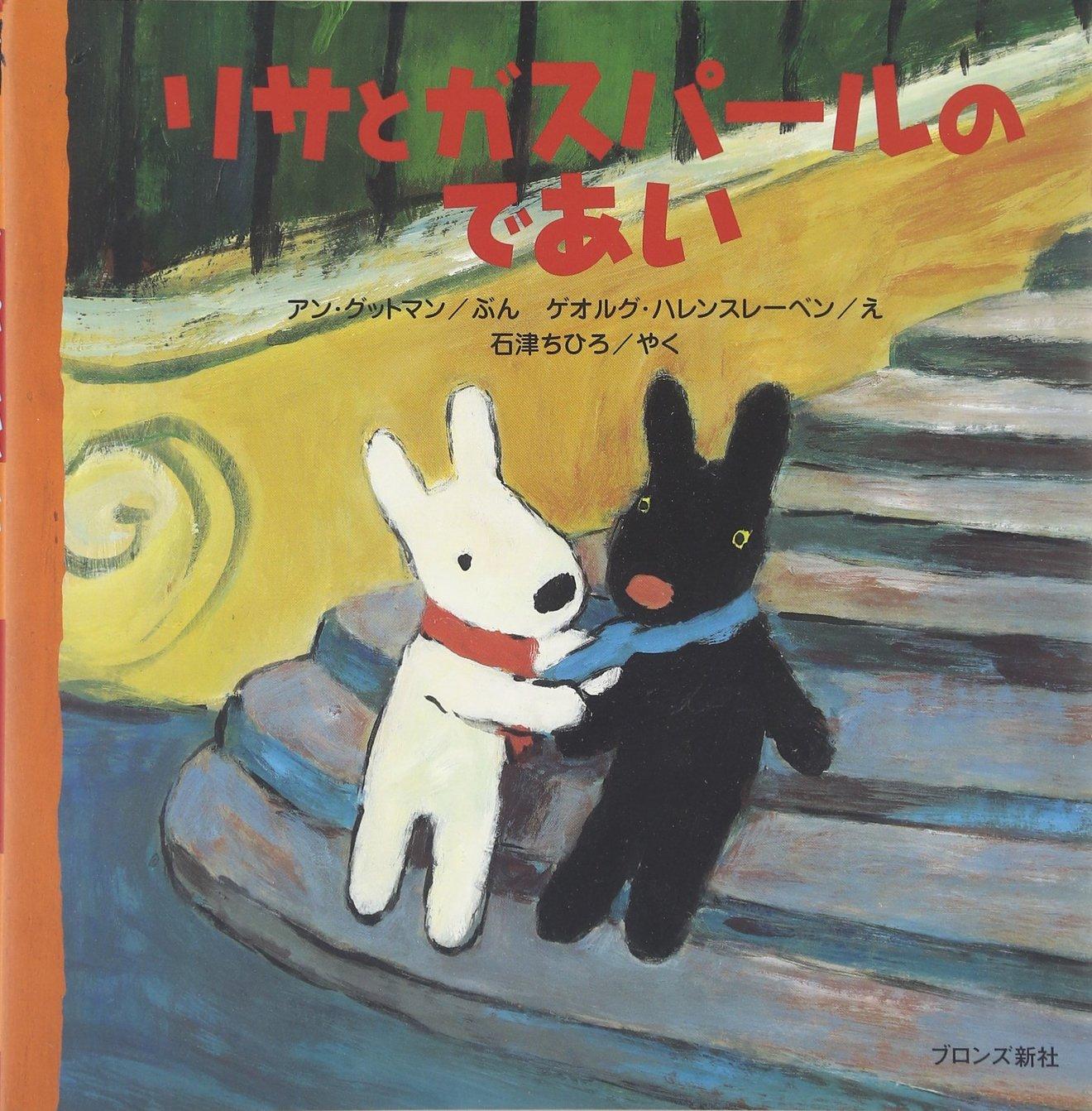 「リサとガスパール」おすすめ絵本5選!パリから来た人気シリーズ