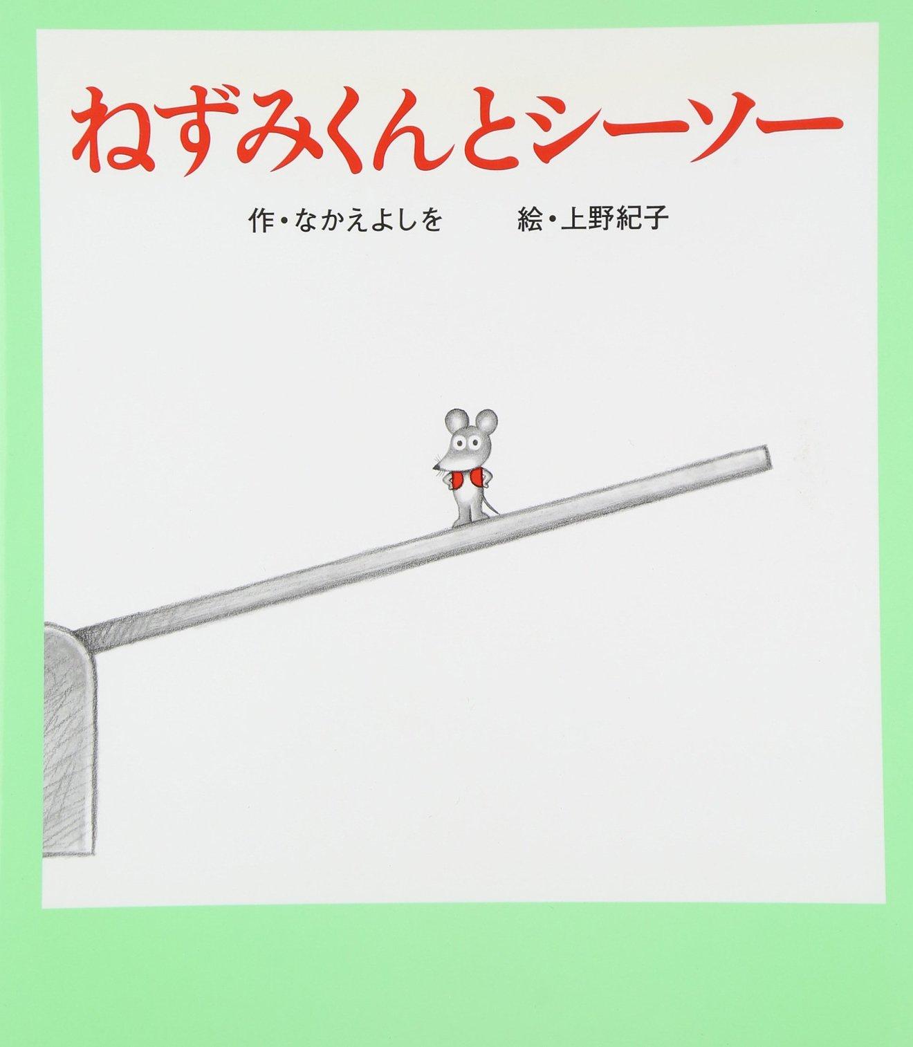 『ねずみくんのチョッキ』は名作!おすすめシリーズ絵本5選