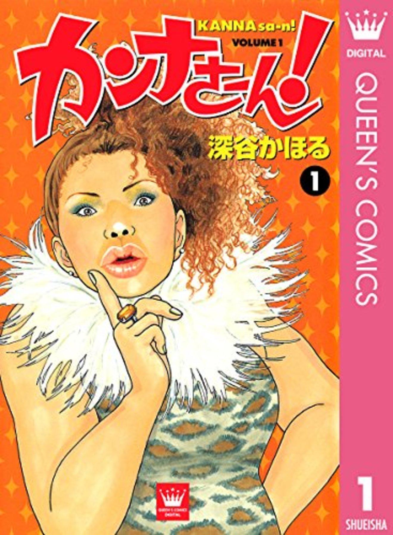 『カンナさーん!』の泣ける名言ネタバレ紹介!デブスの姉御に惚れる人情漫画