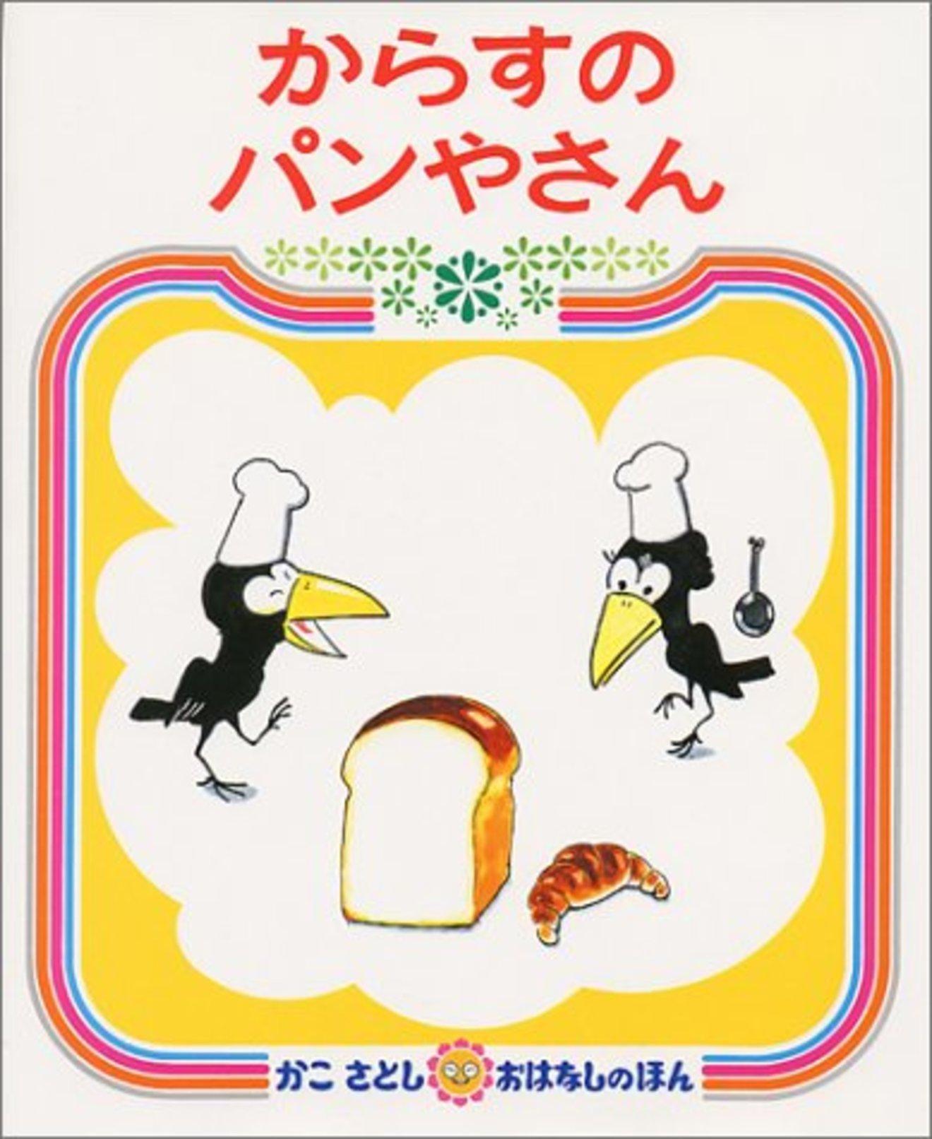 かこさとしの名作絵本『からすのパンやさん』とシリーズ作品をご紹介!