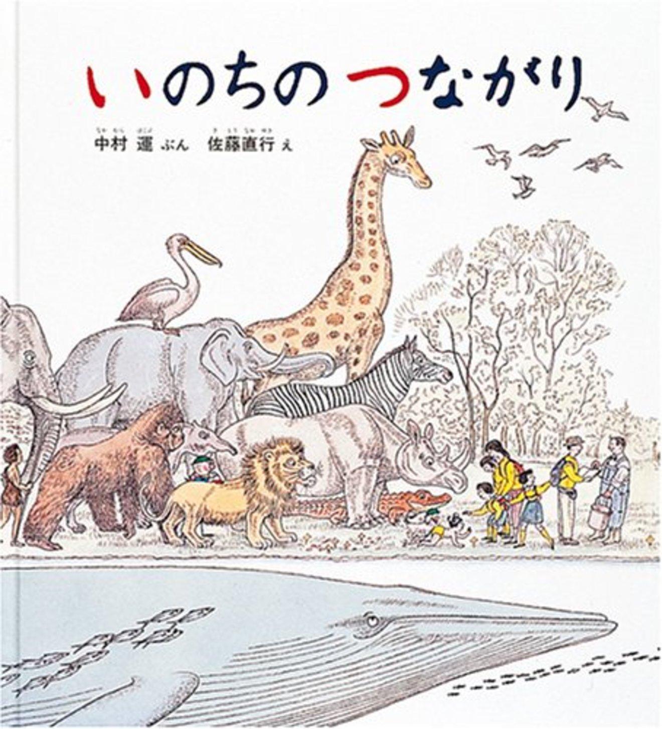 生き物の絵本おすすめ5選!児童向けから大人にこそ読んでほしい本まで