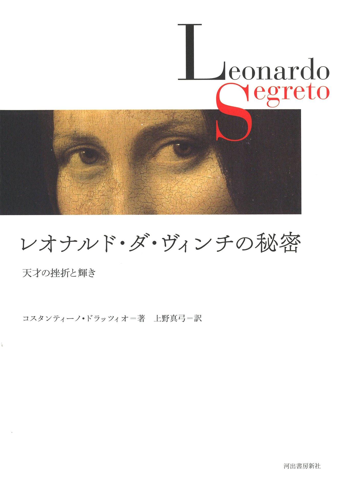 レオナルド・ダ・ヴィンチを知る5冊!あらゆる分野に精通した天才芸術家
