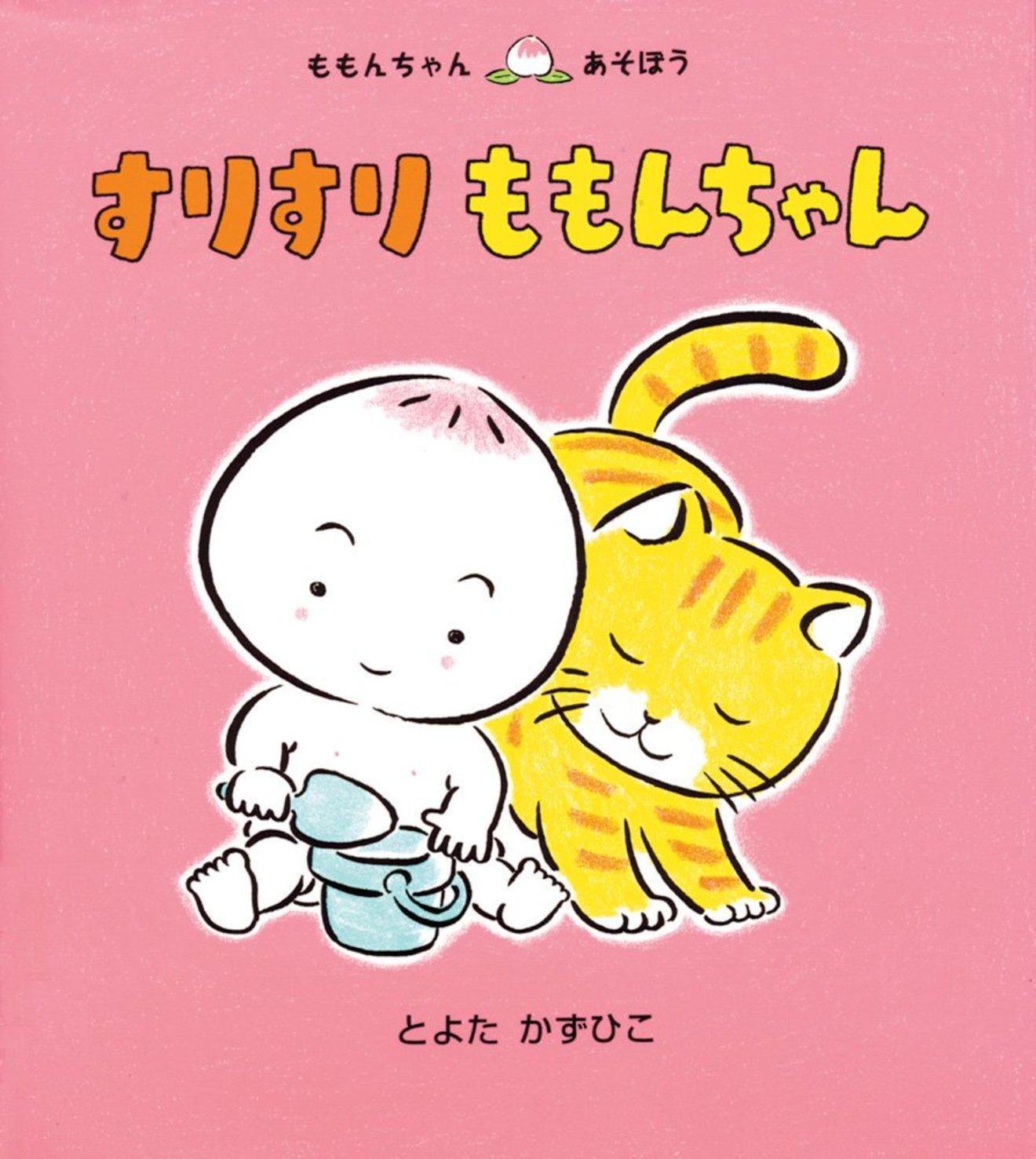 ももんちゃんって知ってる?赤ちゃんから楽しめるおすすめ絵本5選!