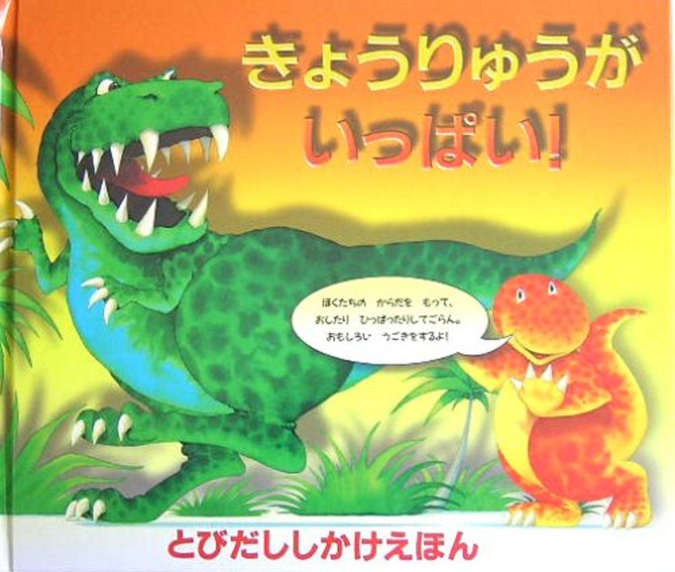 恐竜が出てくるおすすめ絵本!3歳~小学校低学年に読んでほしい5冊