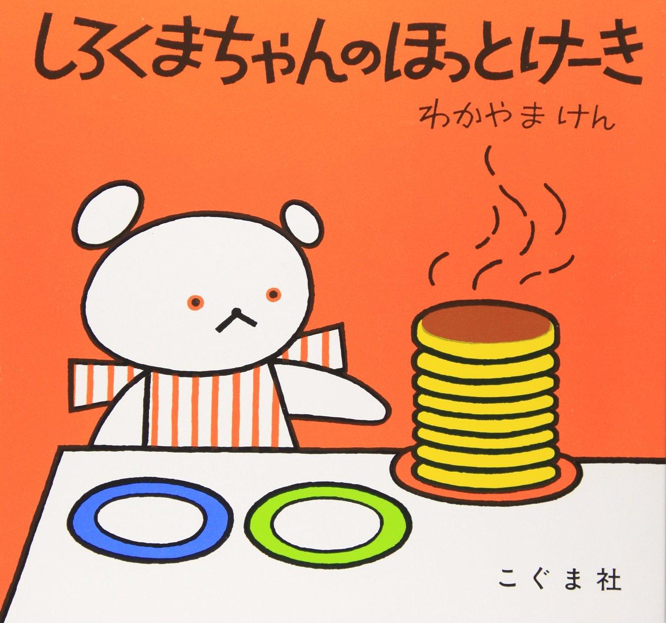 『しろくまちゃんのほっとけーき』は名作!シリーズおすすめ絵本5選
