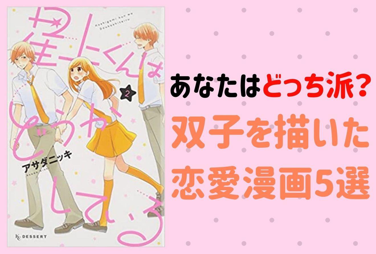 双子が登場する恋愛漫画おすすめ5選!