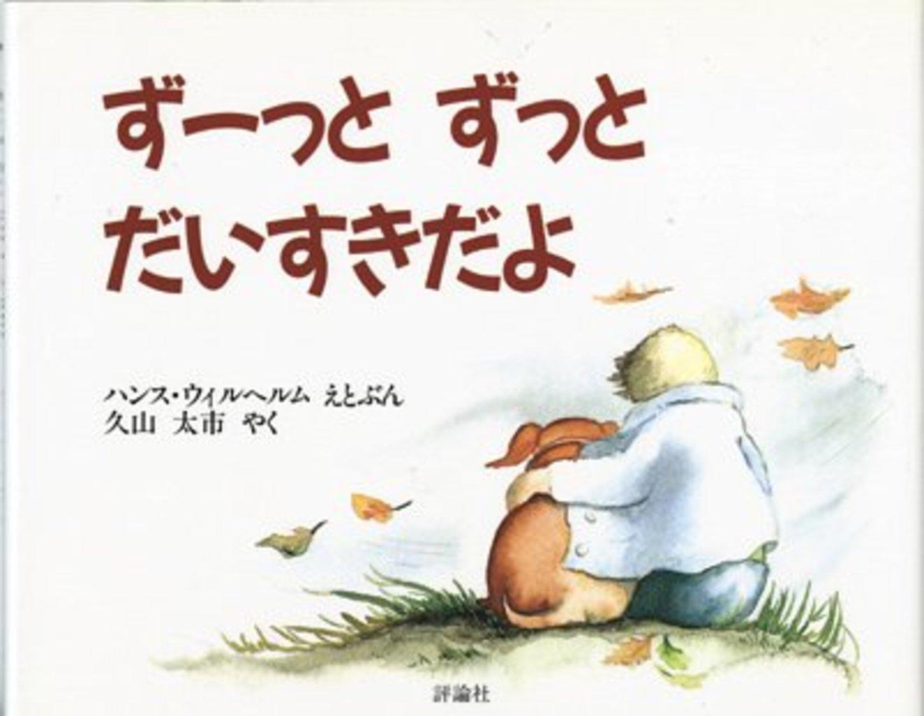 7歳の子に読み聞かせしたい、おすすめの絵本10選!