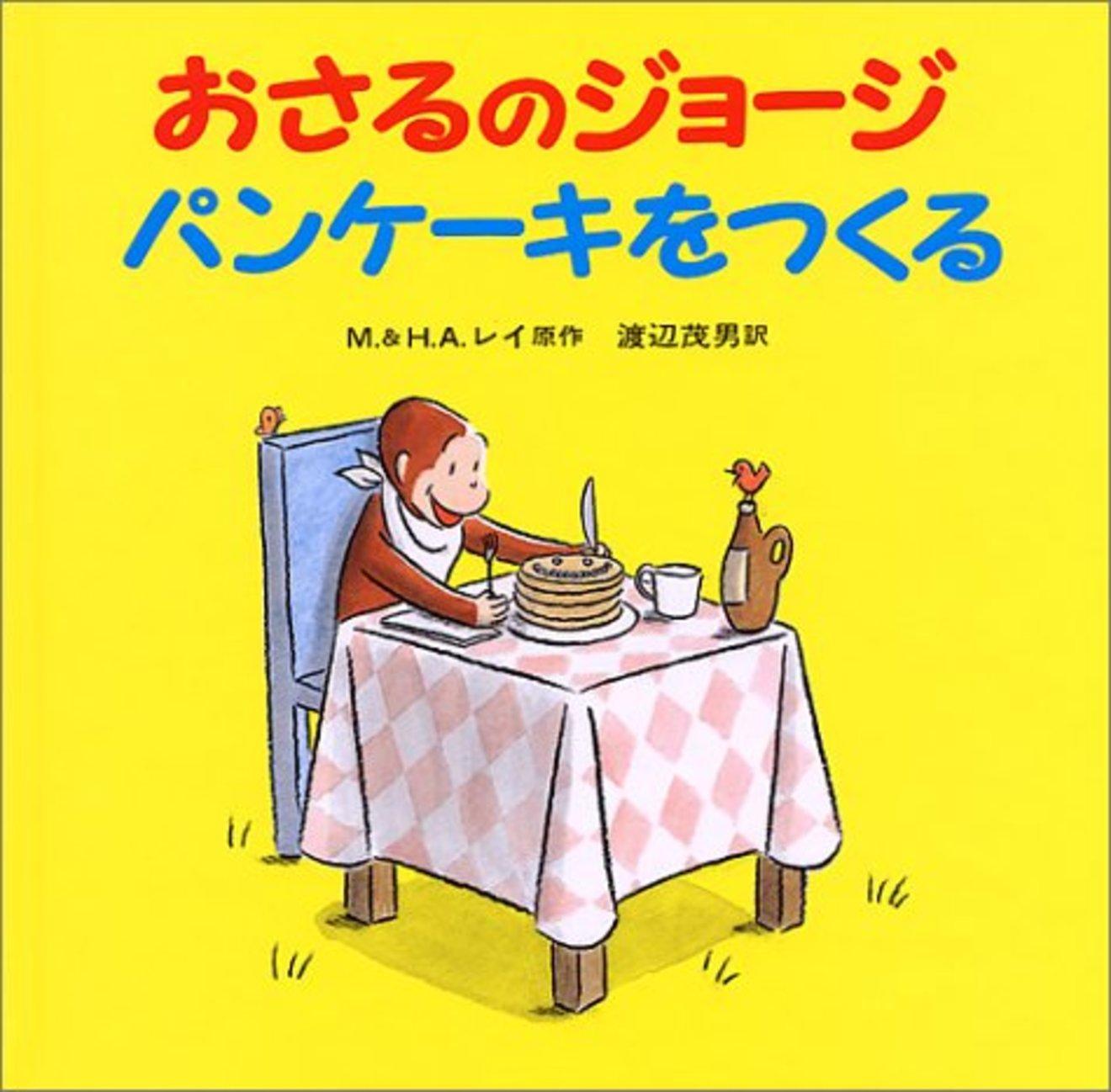 「おさるのジョージ」シリーズおすすめの絵本5選!