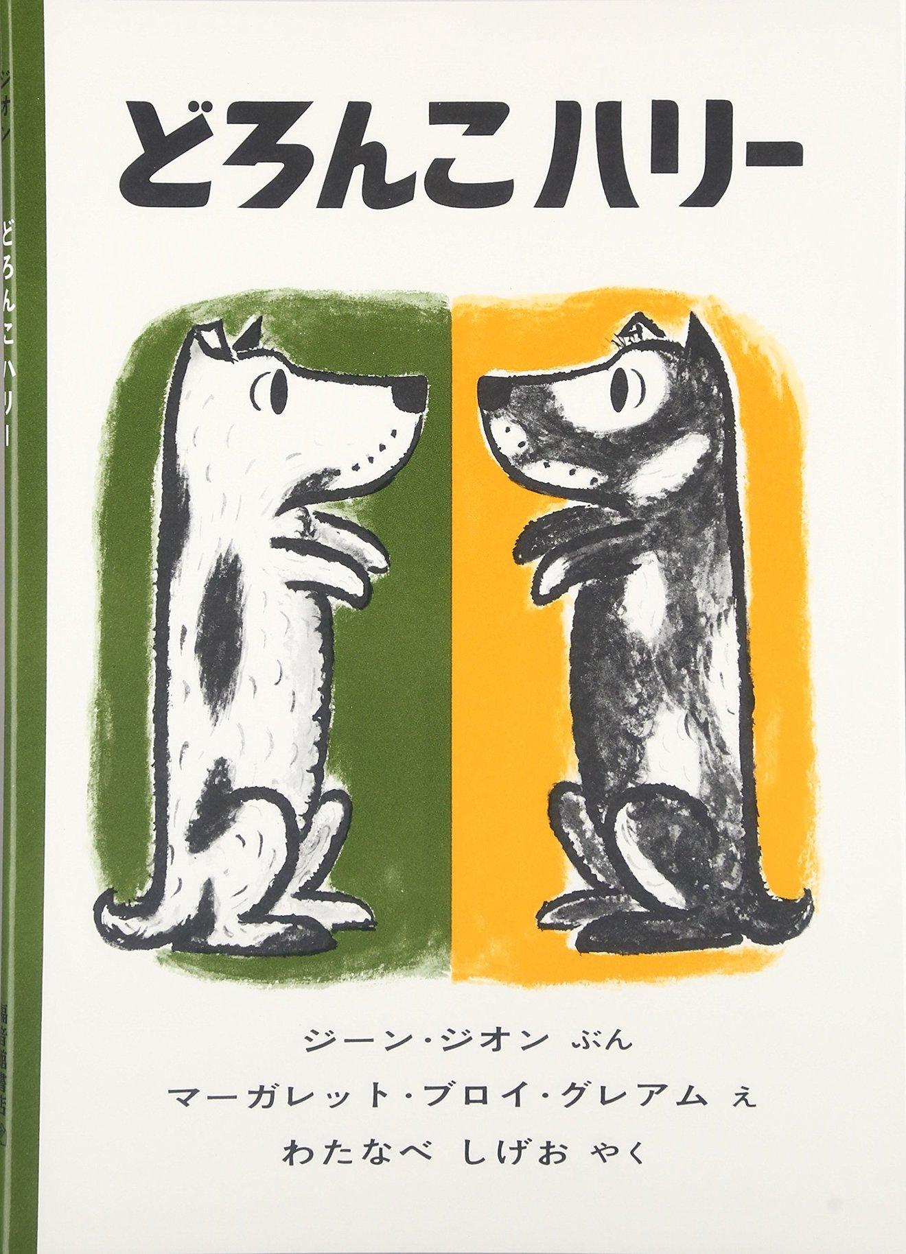「どろんこハリー」シリーズの4冊がおすすめ!長く愛される名作絵本