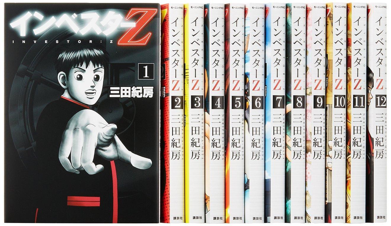 『インベスターZ』が無料で読める!名言満載の投資漫画!【ネタバレ注意】