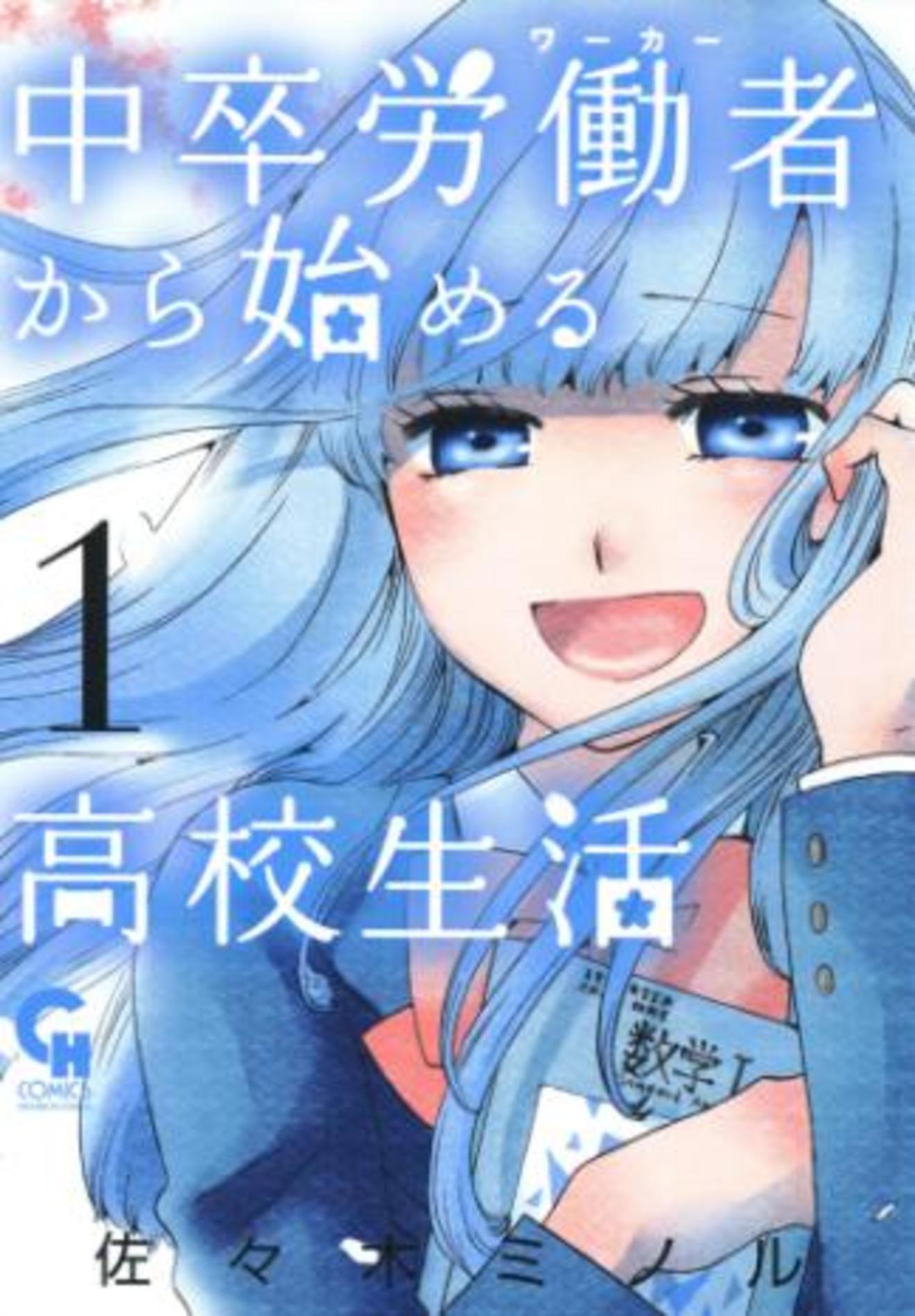 『中卒労働者から始める高校生活』全巻ネタバレ紹介!無料なのに面白い!