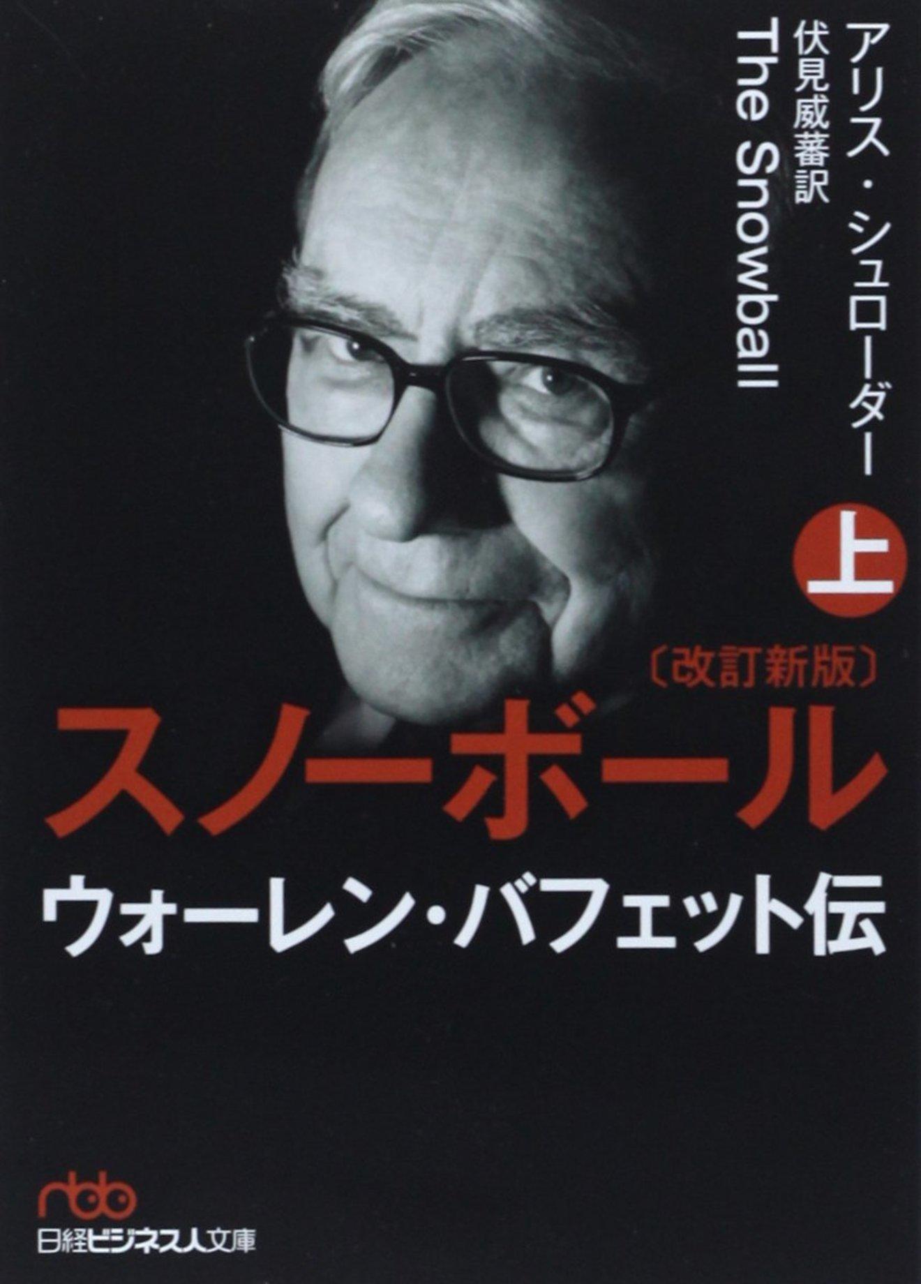 投資家ウォーレン・バフェットについて知る5冊の本。半生から銘柄選択まで