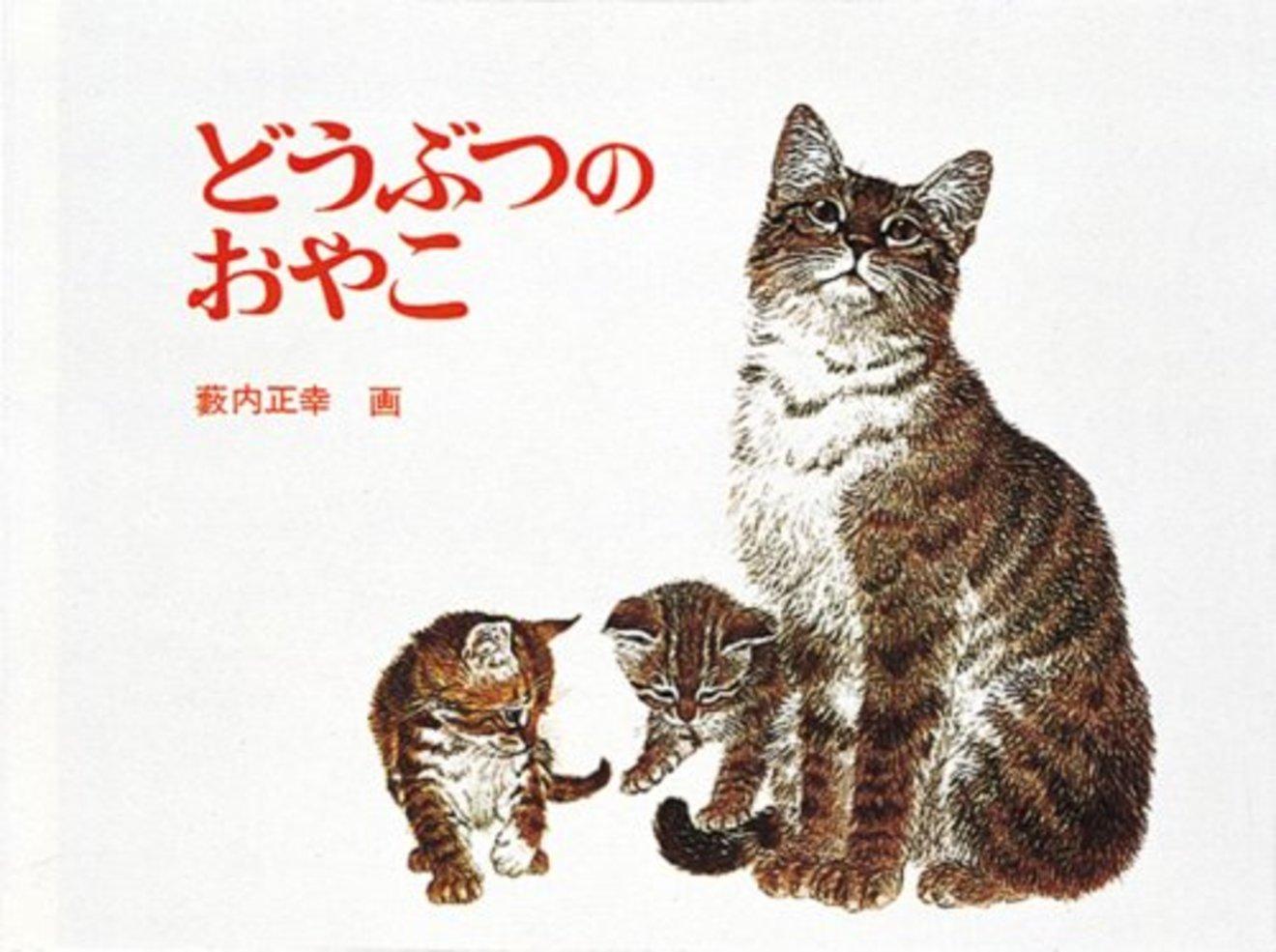 動物のことを学べる絵本おすすめ5選!【年齢別】