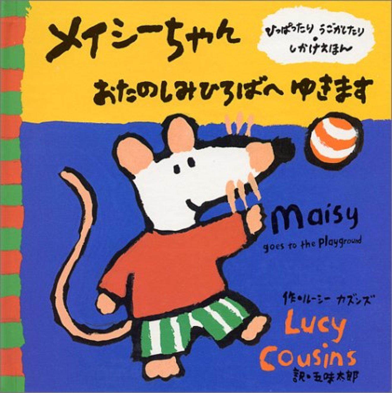 「メイシーちゃん」のシリーズ絵本おすすめ5選!明るいネズミの子