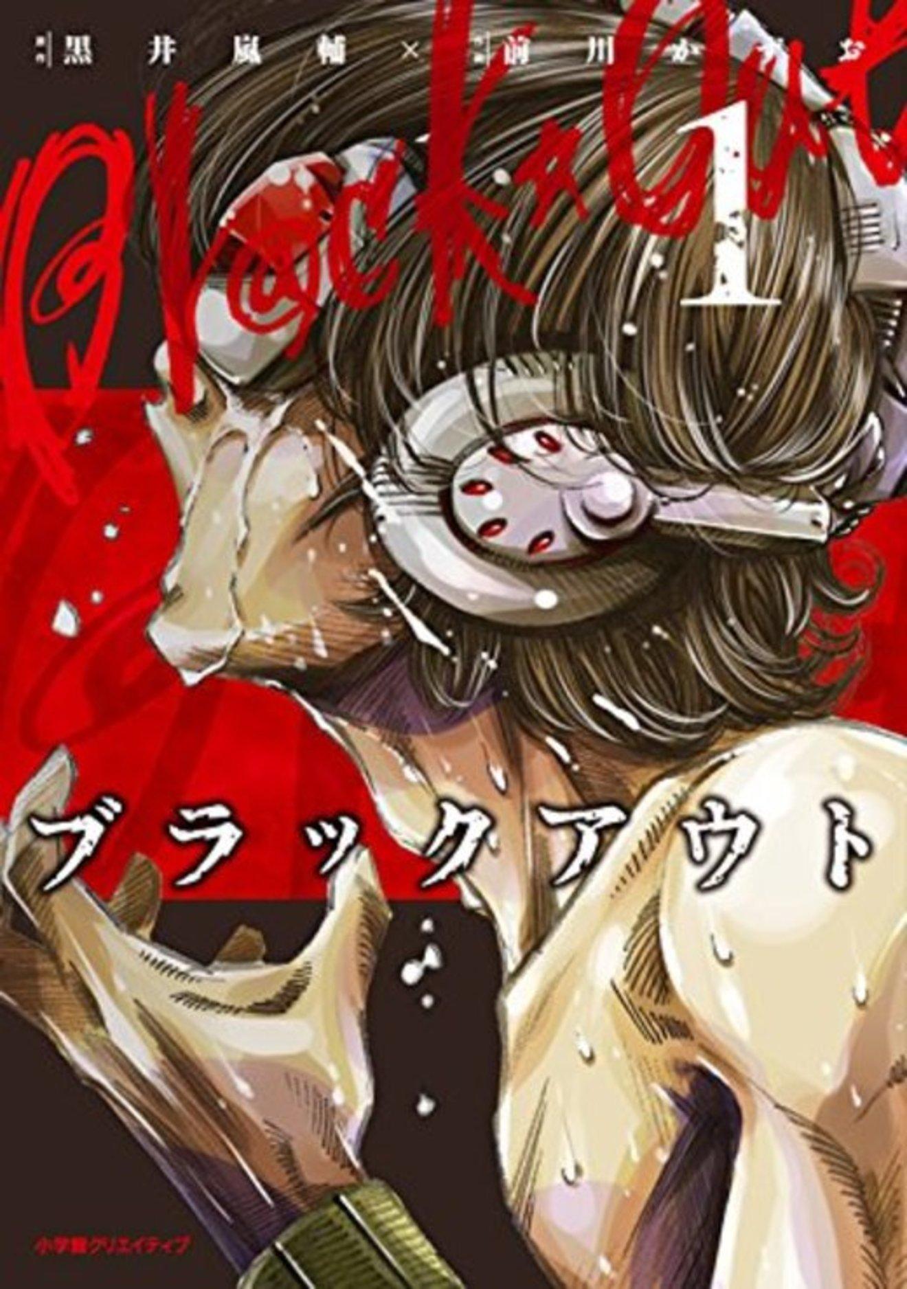 漫画『ブラックアウト』の魅力全巻ネタバレ紹介!無料で読めるパニックホラー
