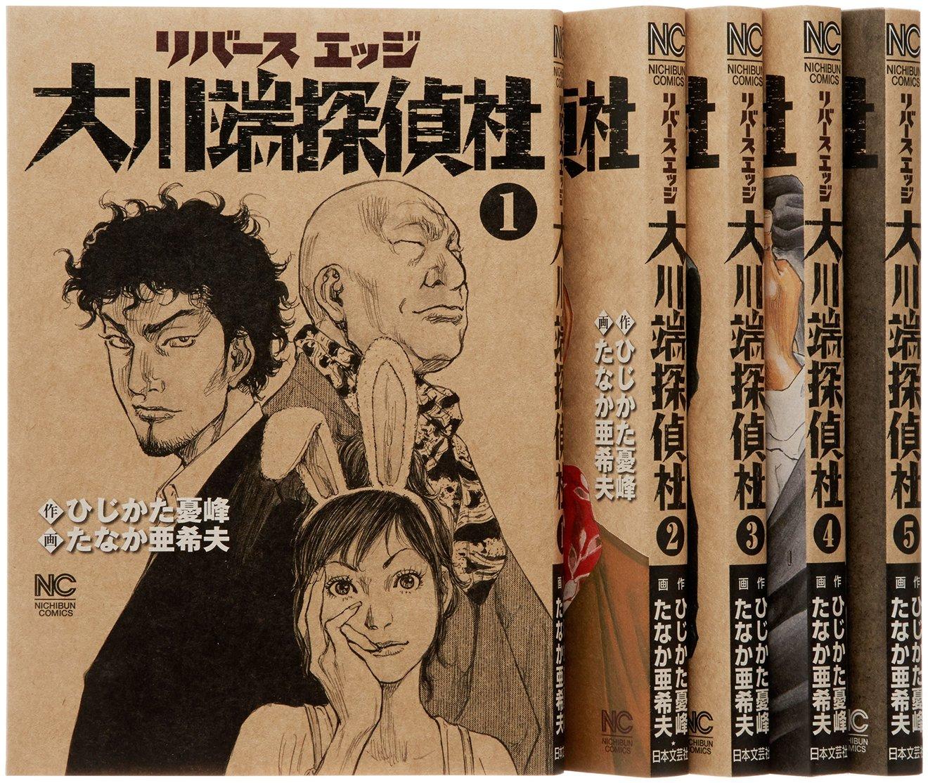 無料で読める名作探偵漫画「リバースエッジ」が泣ける!【ネタバレ注意 ...