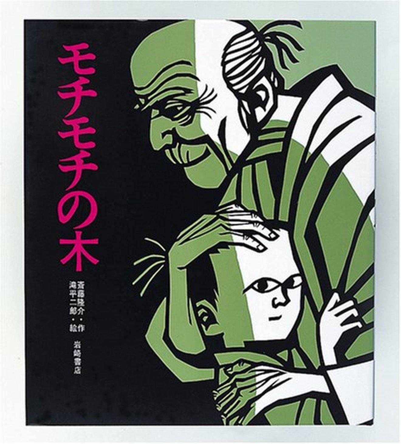 滝平二郎が絵を手がけた絵本おすすめ5選!名作『モチモチの木』作者