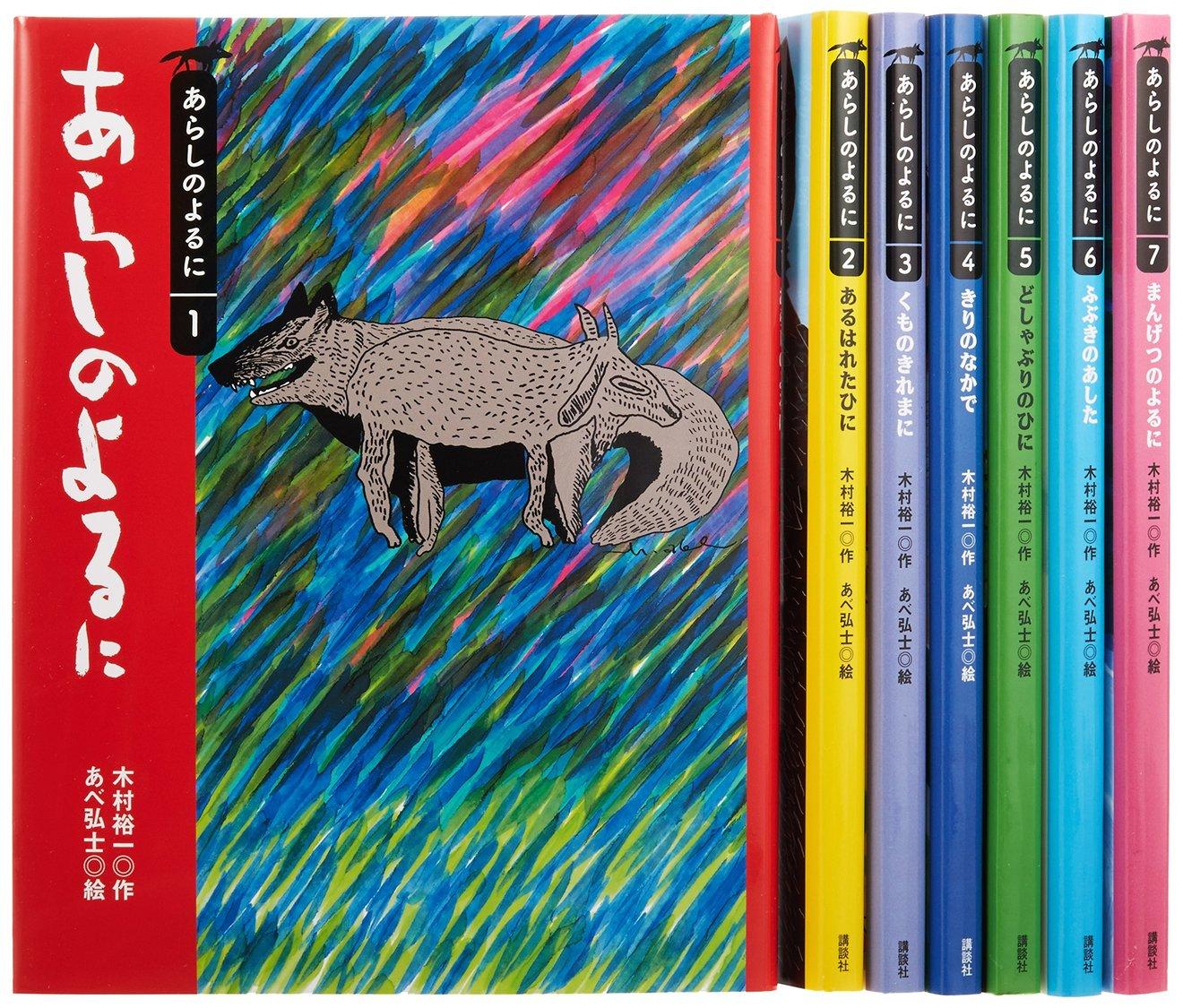 「あらしのよるに」は友情を描いた名作絵本。シリーズ作品をご紹介!