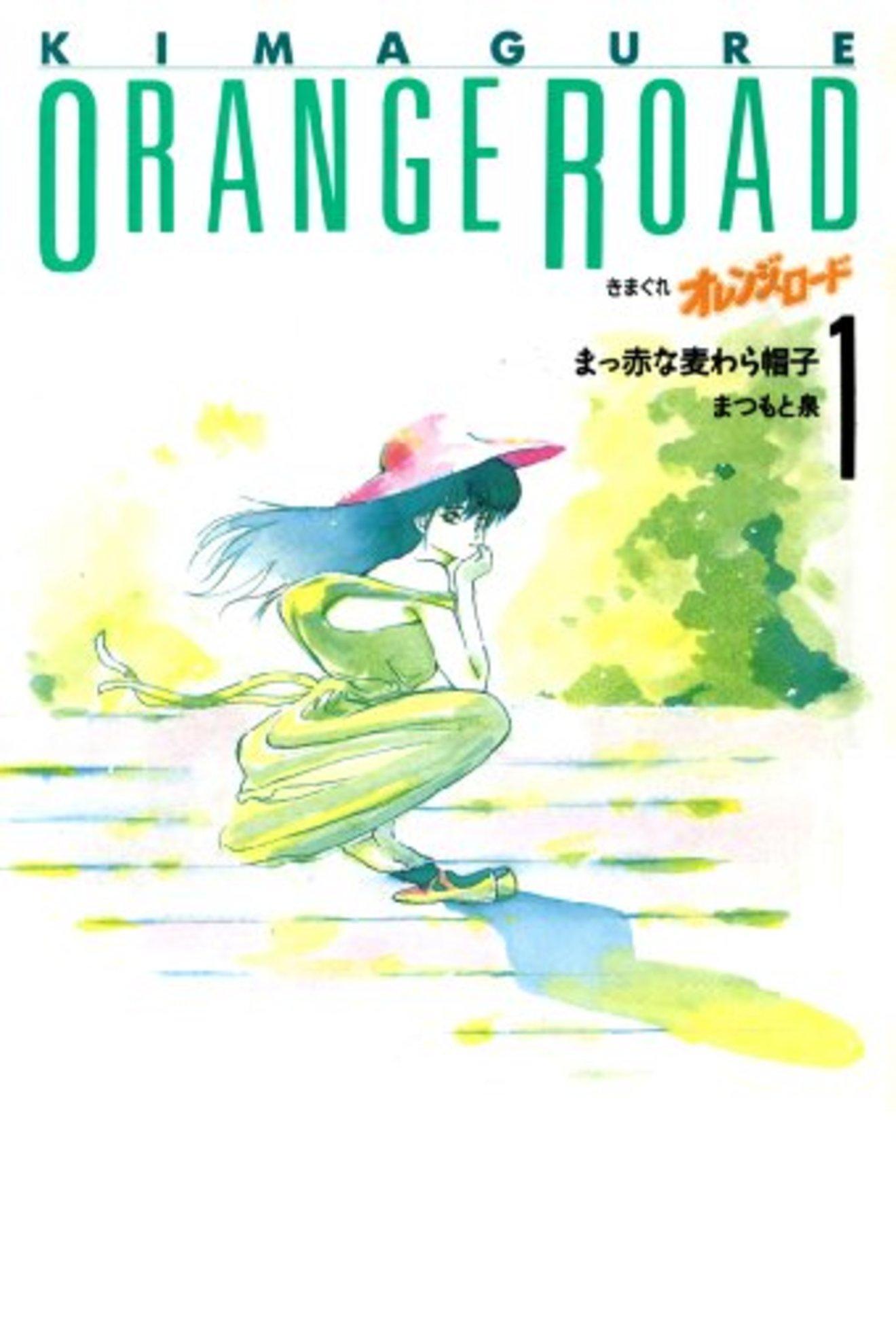 『きまぐれオレンジ★ロード』のヒロイン徹底比較!名作青春漫画が無料!