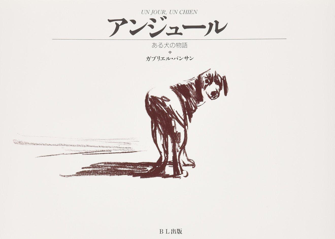 犬が主役の絵本おすすめ5選!小さい子から大人まで楽しめる作品