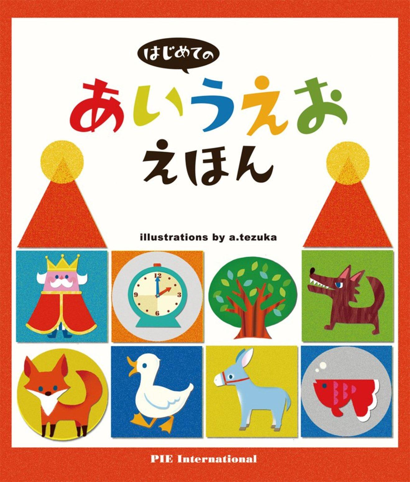 てづかあけみがイラストを描く、子どもが学べる絵本おすすめ5選!