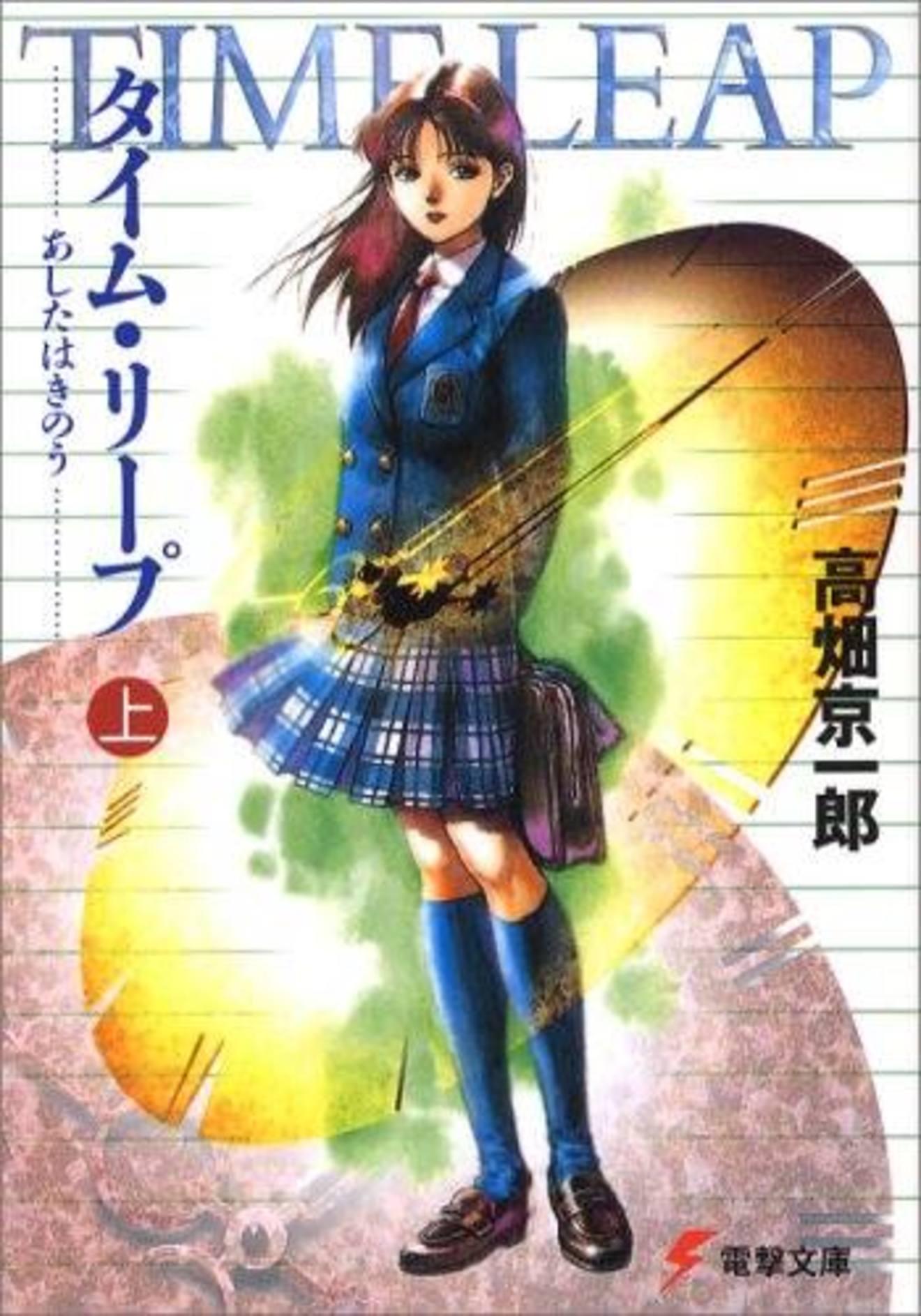 結局一番面白いラノベは高畑京一郎『タイム・リープ』【僕が小説を読む理由】