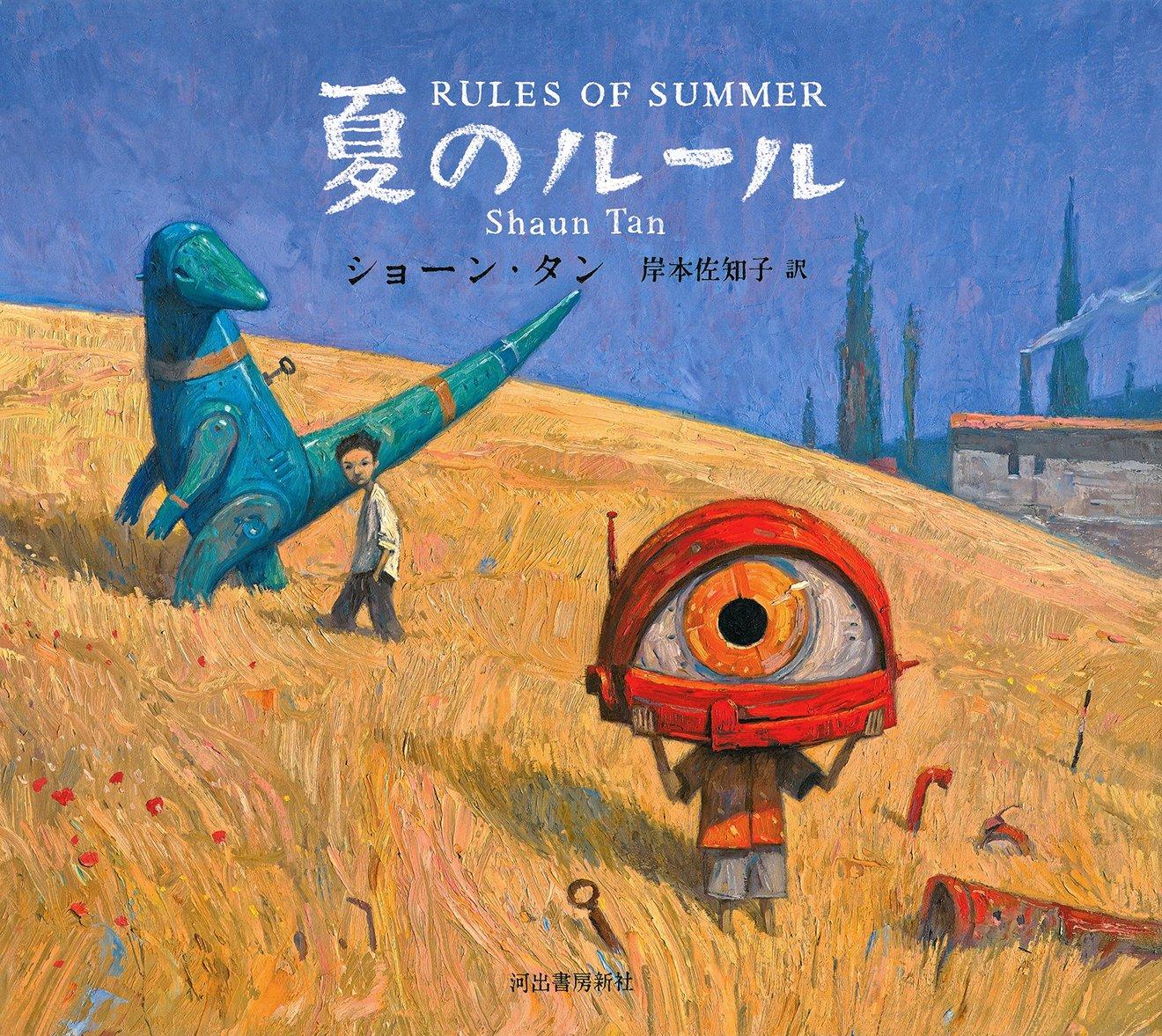 夏に読みたい絵本おすすめ5選!季節感が楽しめる物語