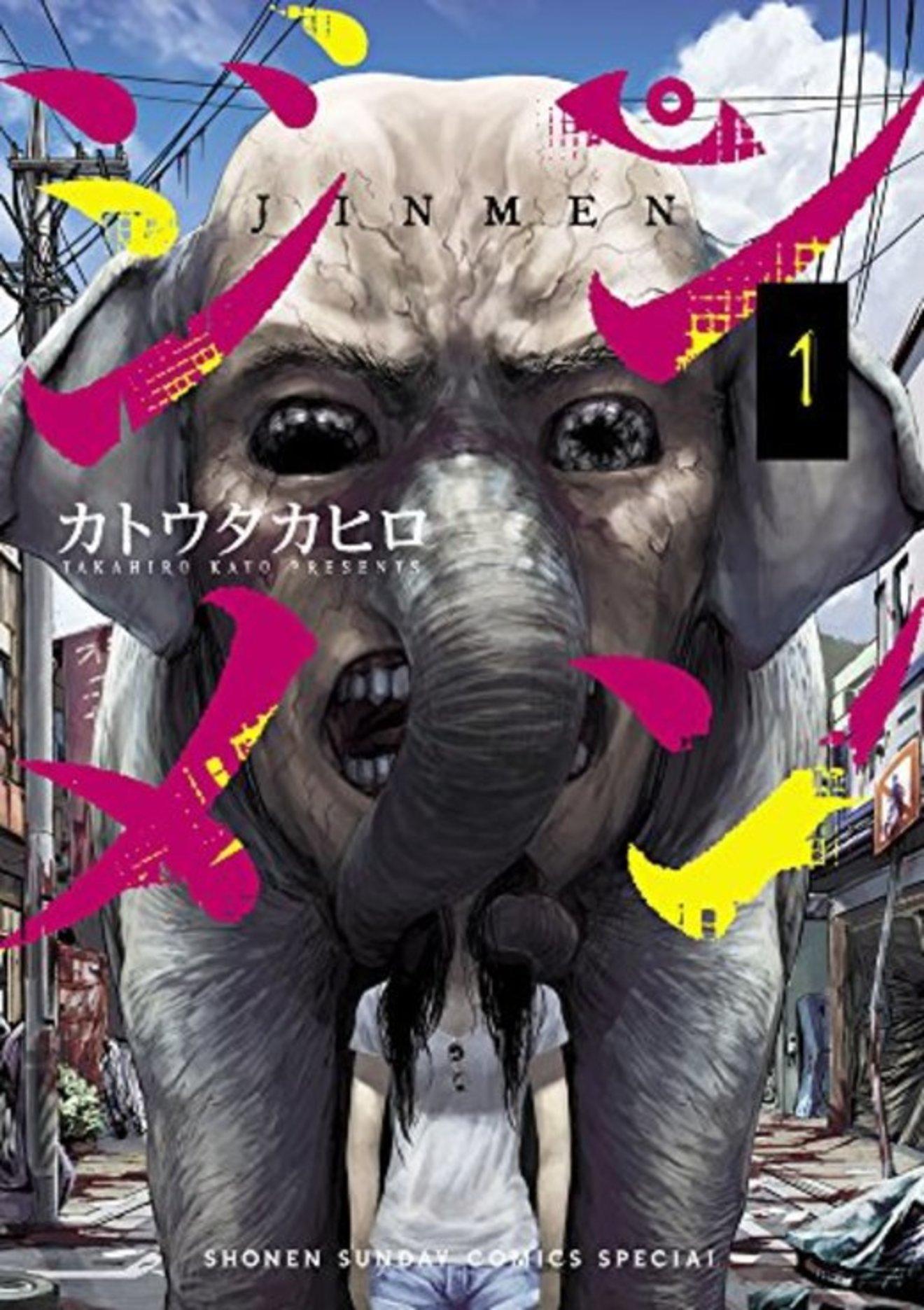 『ジンメン』の10巻まで見所をネタバレ紹介!新しいキモグロホラー漫画!