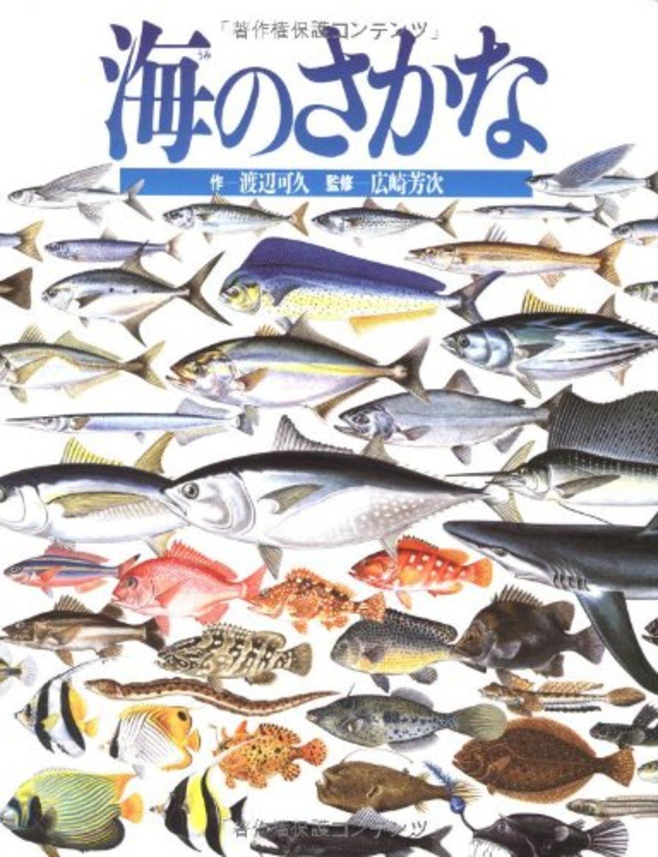 魚がテーマの絵本おすすめ5選!『スイミー』など名作も