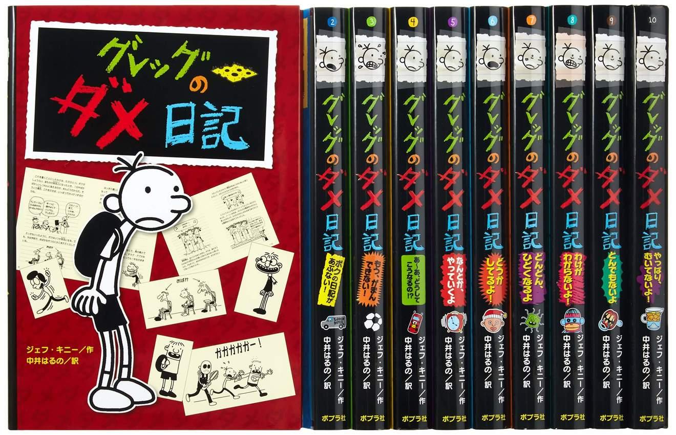 「グレッグのダメ日記」シリーズを読もう!小学校中学年におすすめの児童書