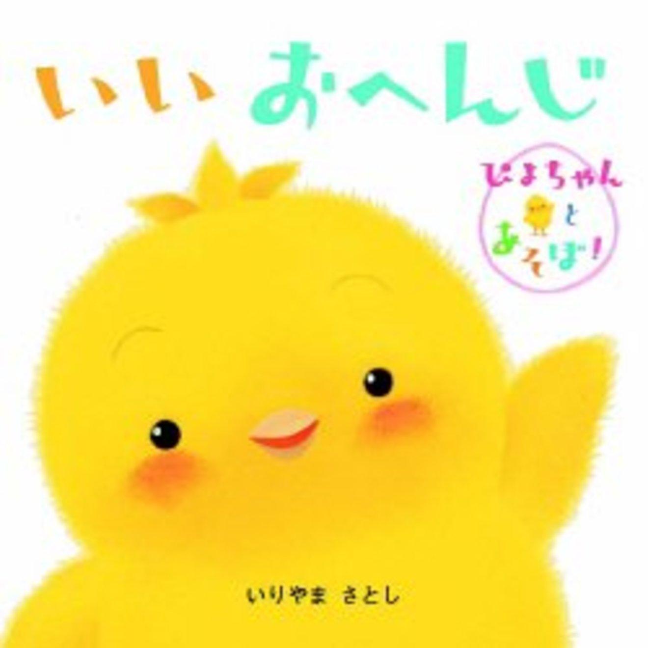 「ぴよちゃん」シリーズおすすめ5選!赤ちゃんに人気の絵本