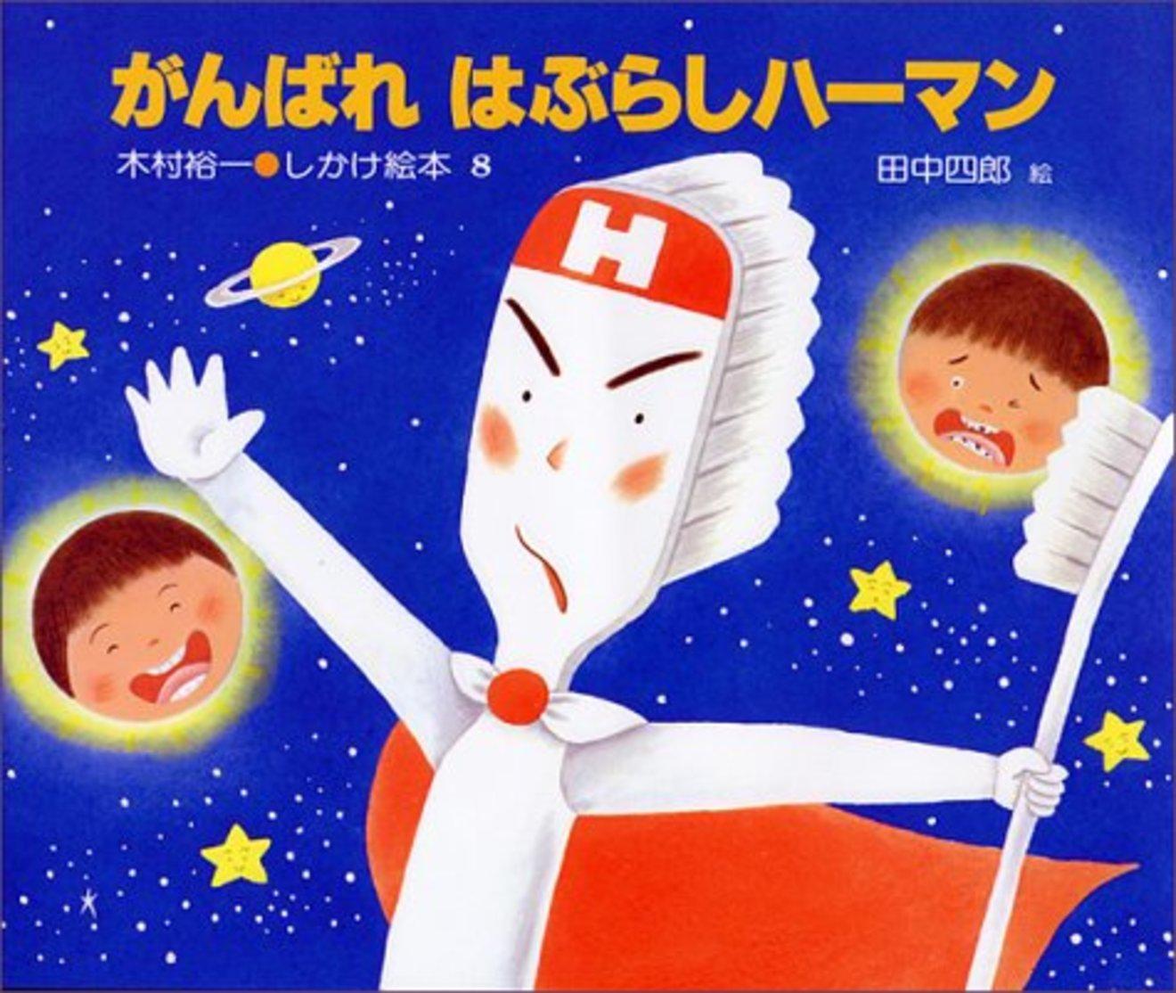 歯磨きが好きになる?小さい子どもにおすすめのしつけ絵本5選!