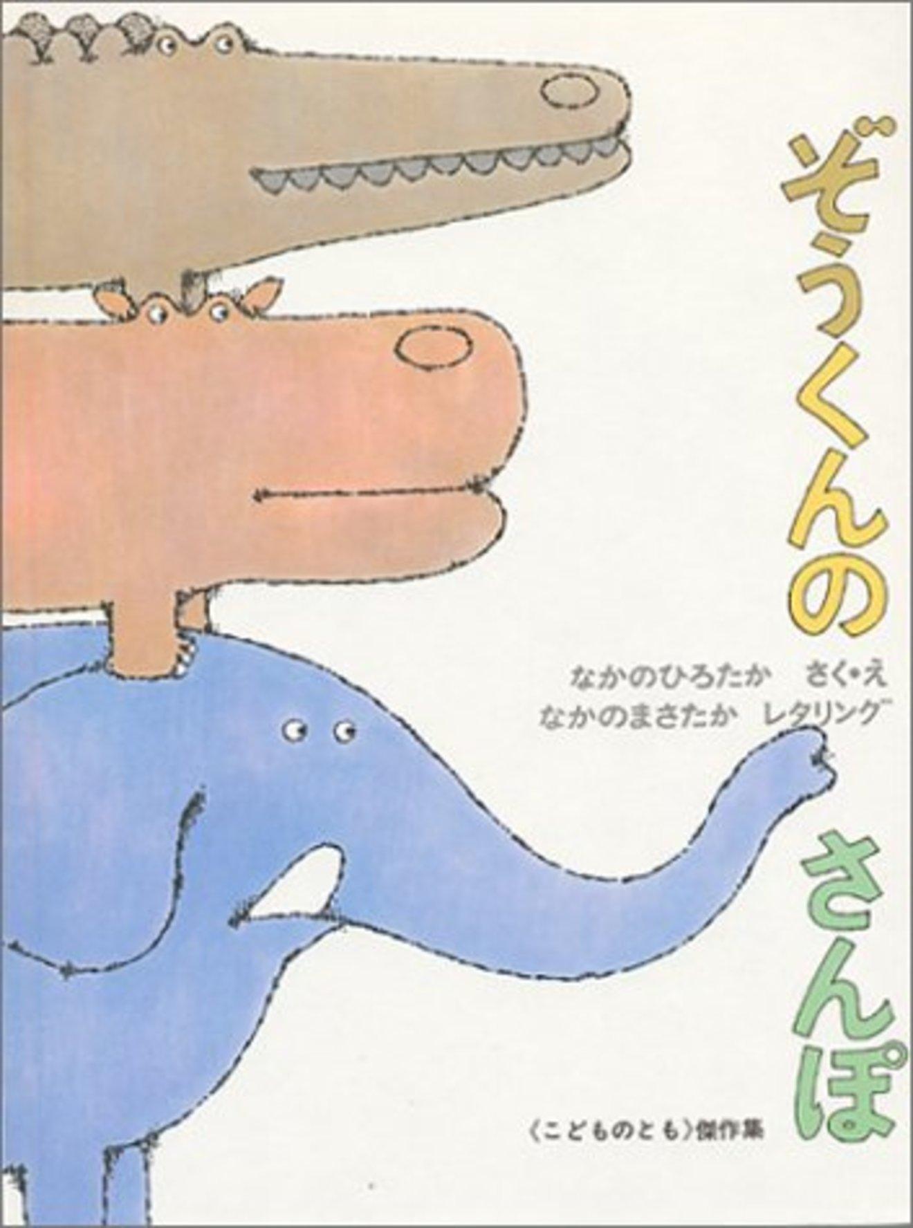 『ぞうくんのさんぽ』は定番の人気絵本!続編も合わせてご紹介