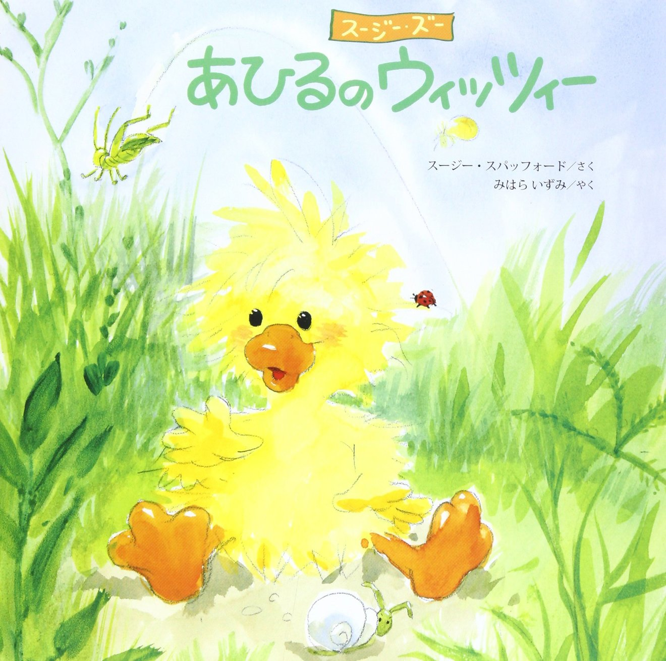 「スージー・ズー」シリーズのおすすめ絵本5選!可愛いふわふわキャラ