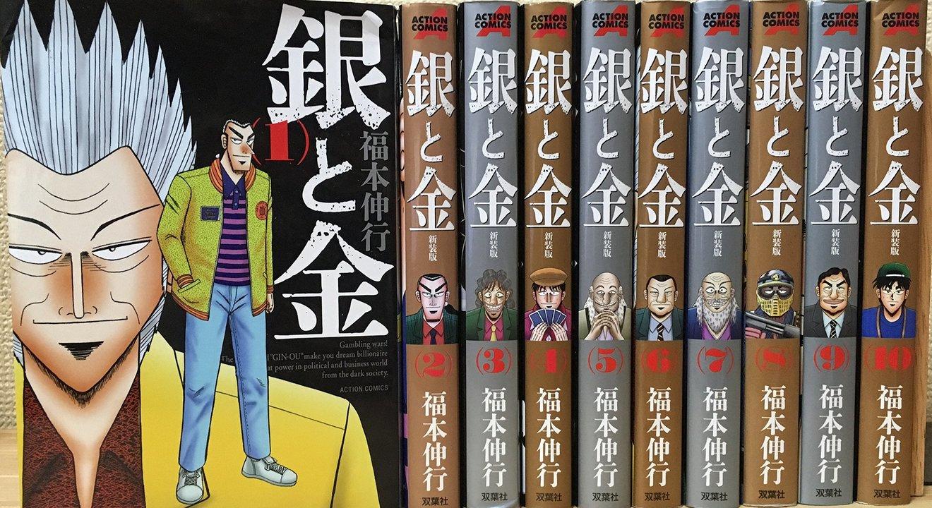 漫画『銀と金』名言、登場人物、全編の見所をネタバレ!シビれる名作が無料!