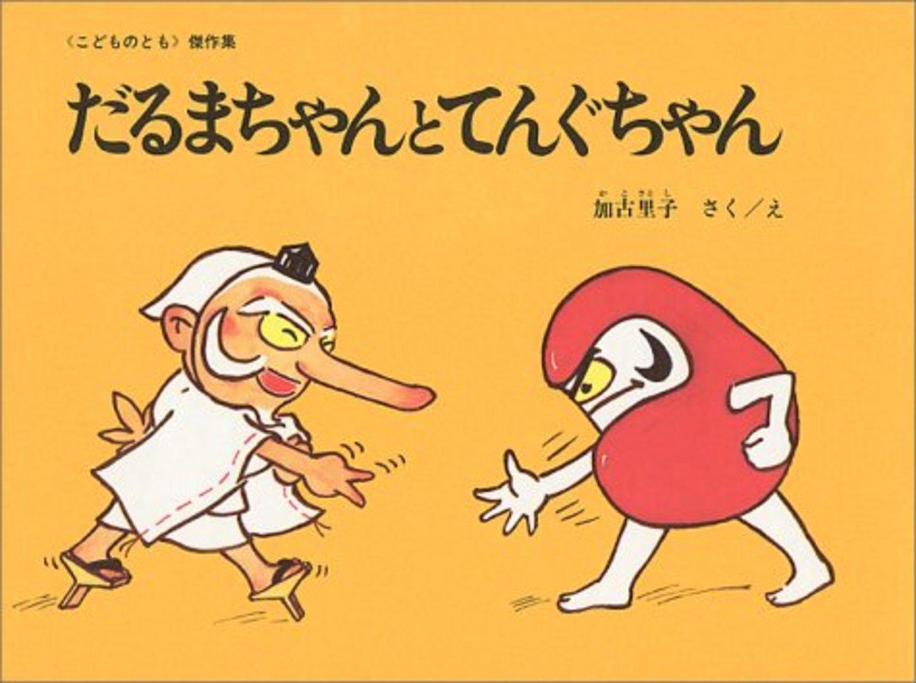 「だるまちゃん」シリーズは名作!おすすめの絵本5選