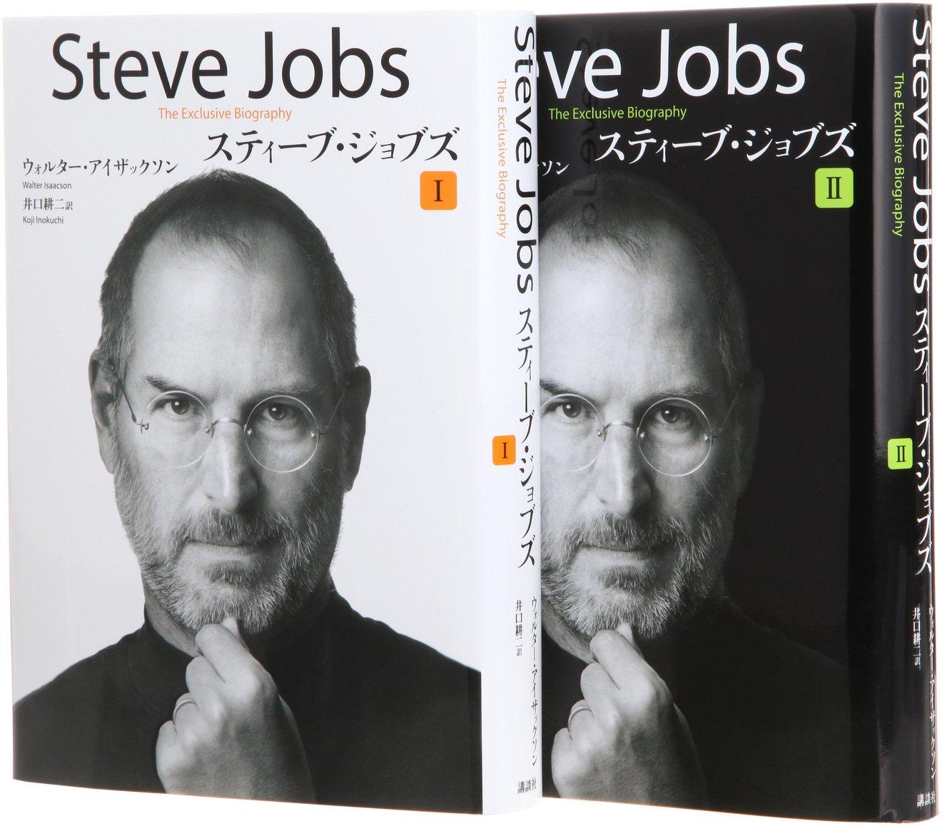 スティーブ・ジョブズを知る本おすすめ5選。生い立ちからプレゼン術まで
