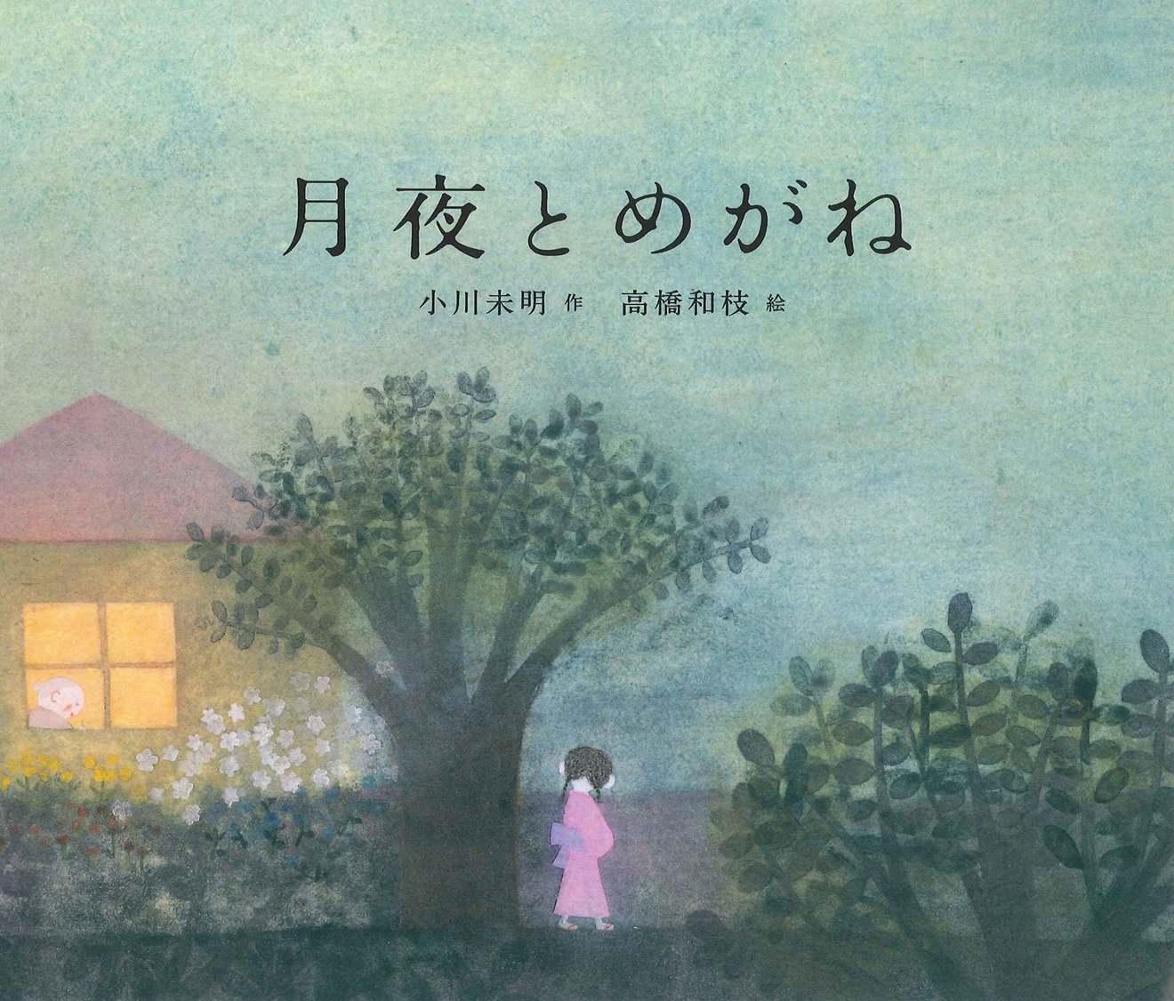小川未明のおすすめ作品4選!児童文学の父が描いた童話