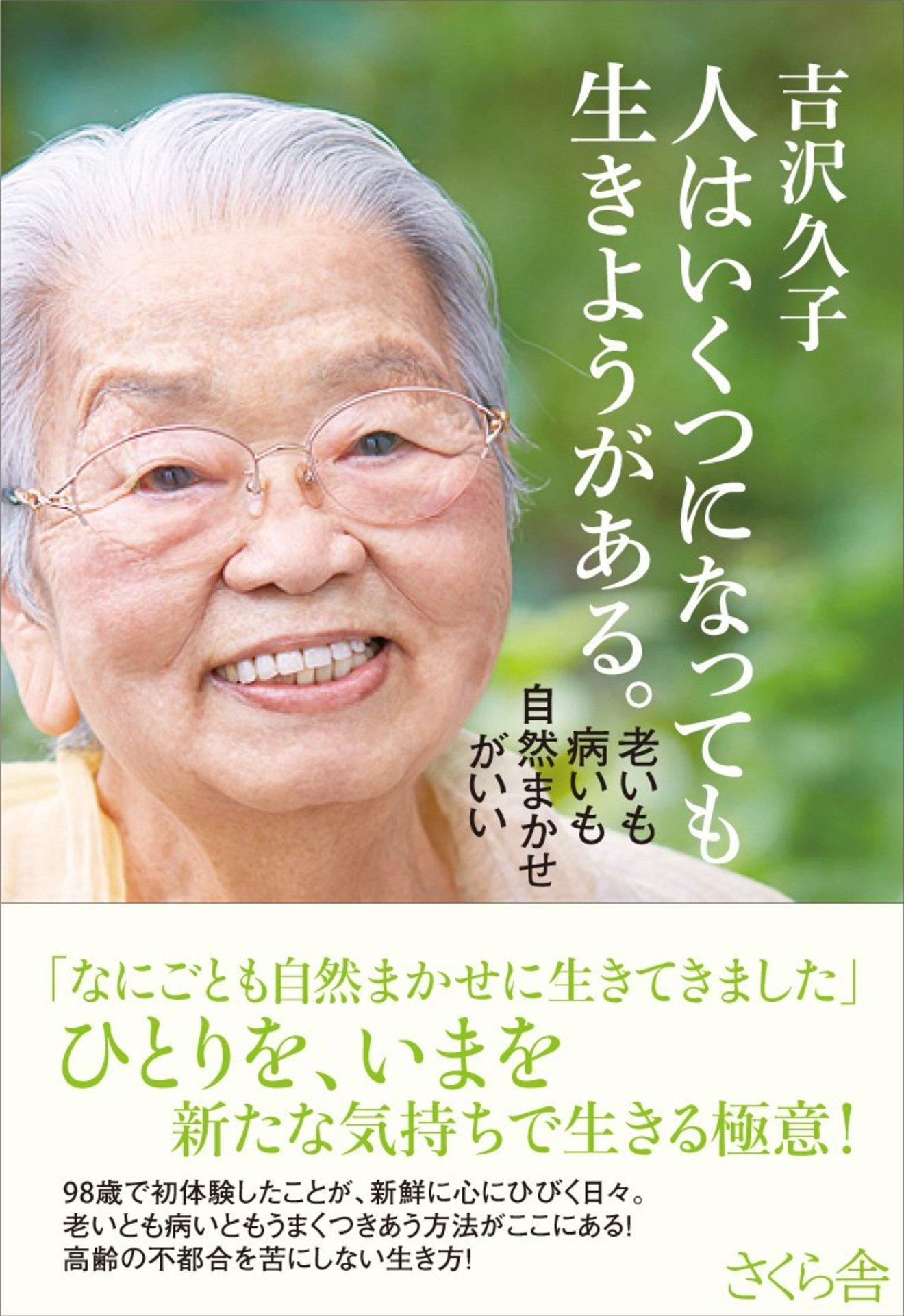 吉沢久子のおすすめ本5選!前向きに日々を生きる著者から元気をもらう