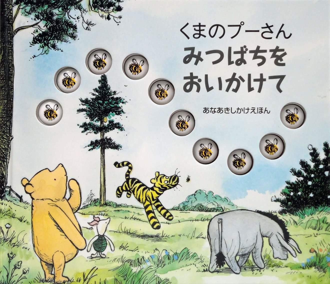「クマのプーさん」の本おすすめ5選!絵本から装丁の綺麗な愛蔵版まで