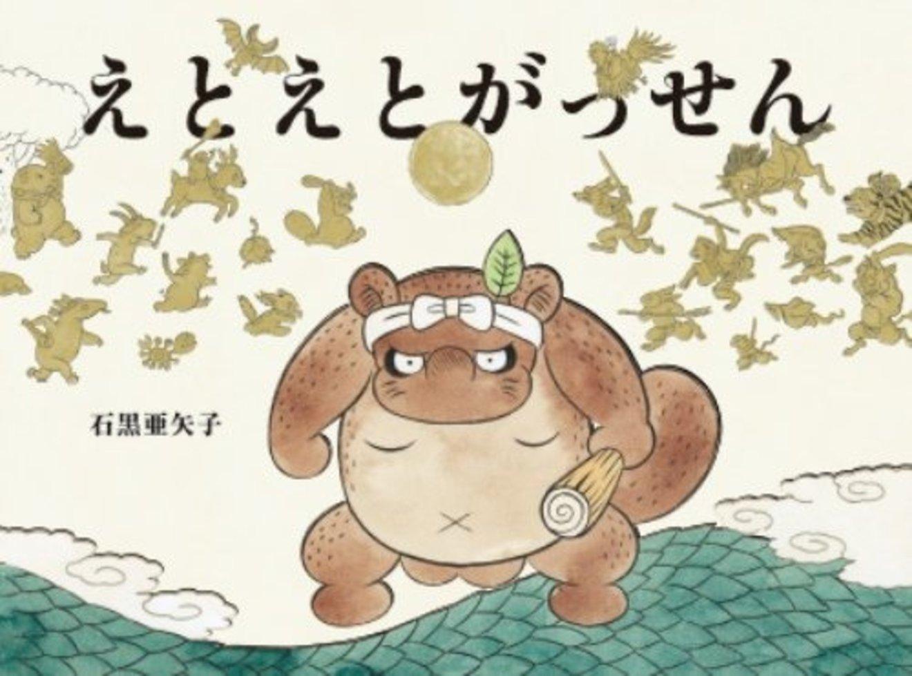 石黒亜矢子が描く妖怪が凄まじい魅力を放つ!おすすめの絵本5選