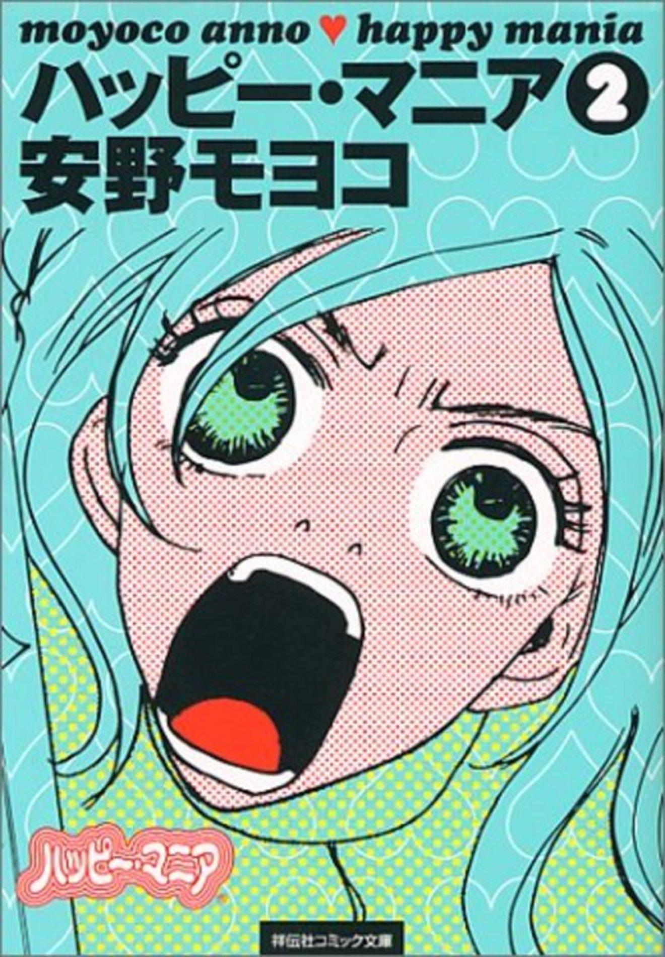 『ハッピー・マニア』に全女子震撼!共感度抜群の恋愛漫画をネタバレ紹介