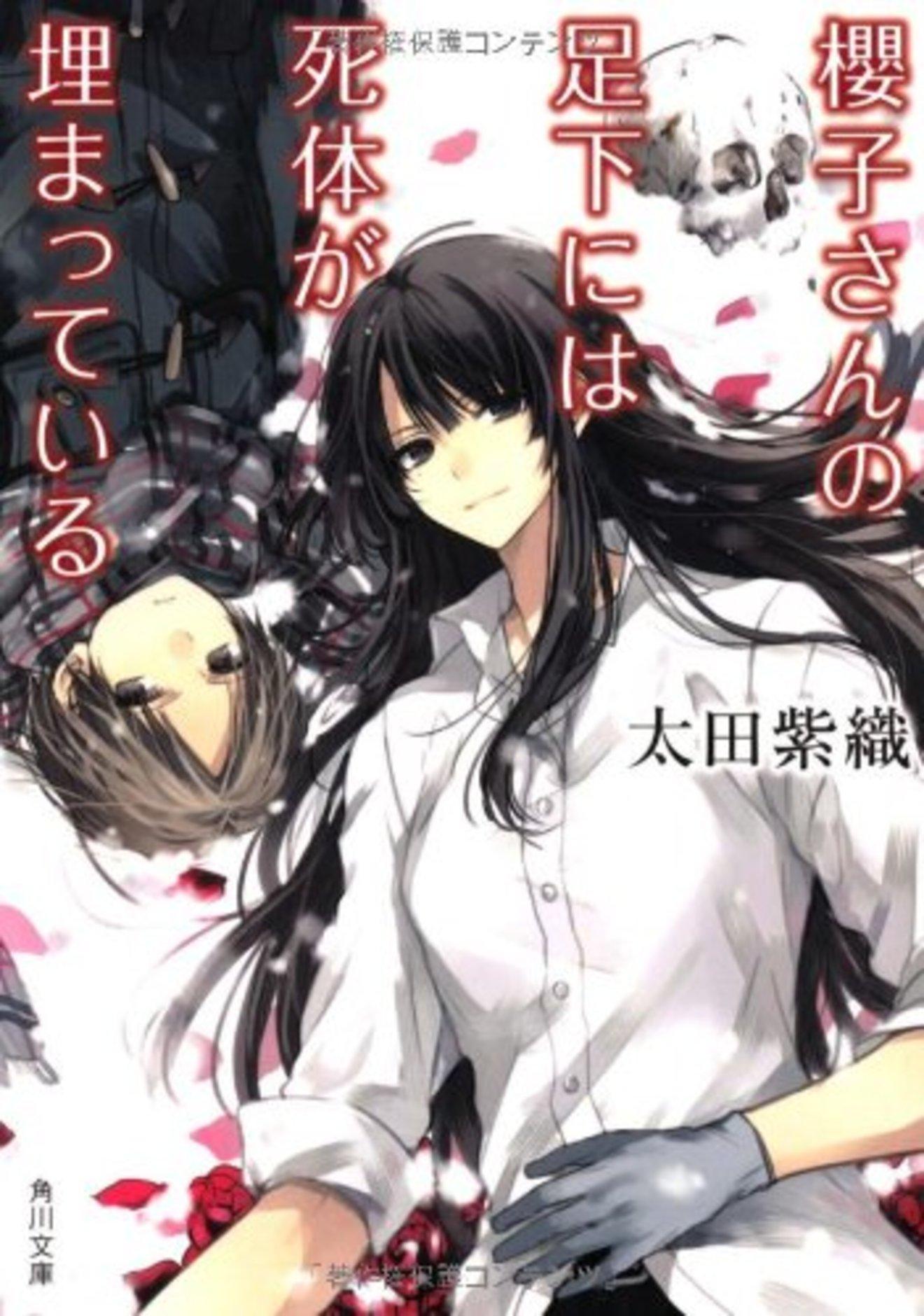 太田紫織のおすすめ小説4選!アニメ・ドラマ化された人気シリーズの作者