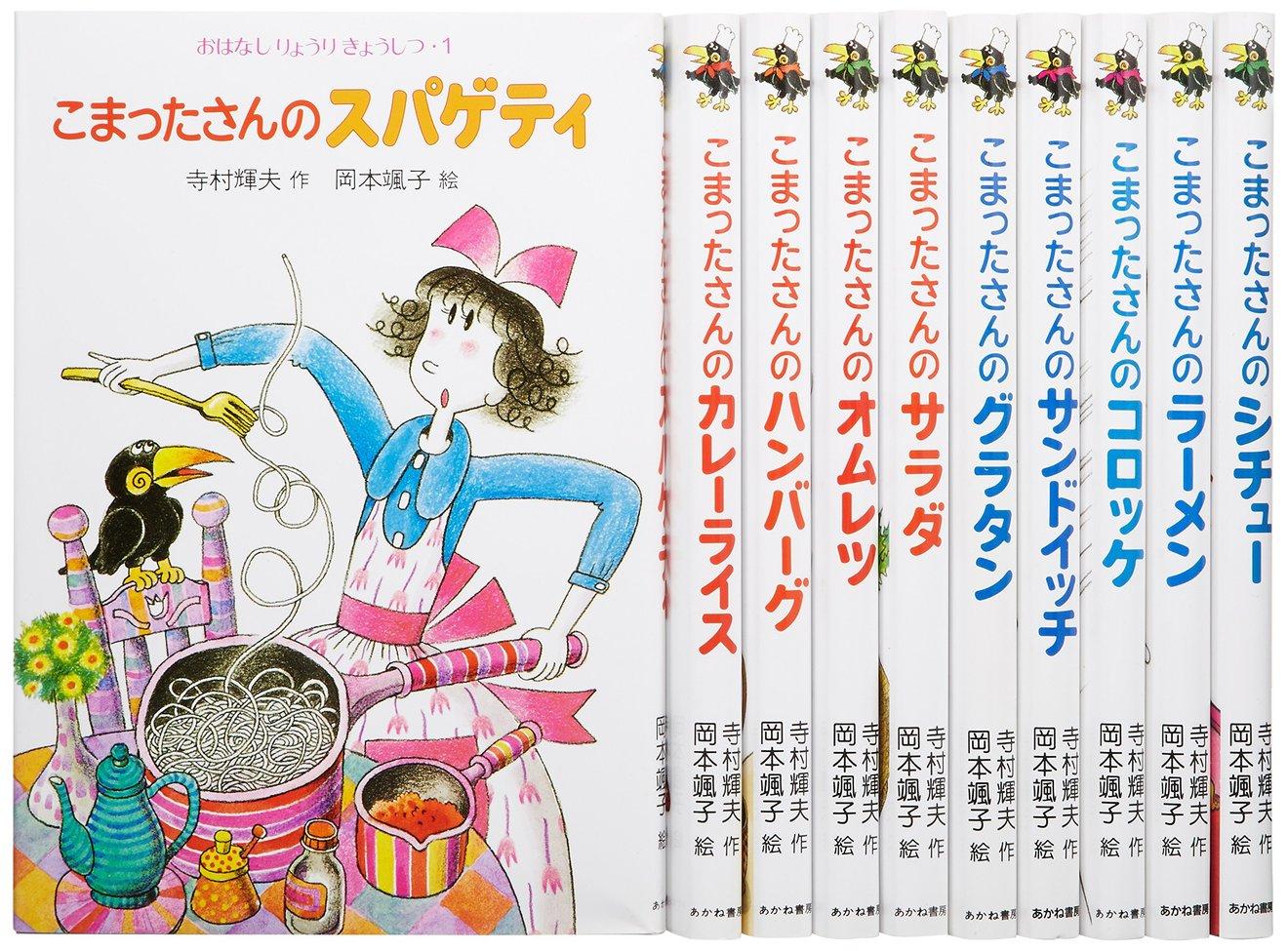 「こまったさん」シリーズからおすすめ児童書5選!料理好きになる作品