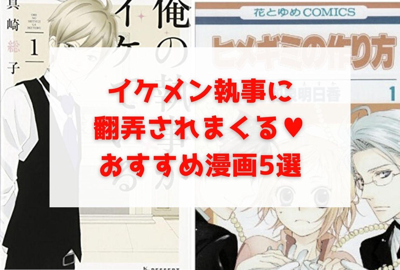 執事が出てくるおすすめの恋愛漫画5選!