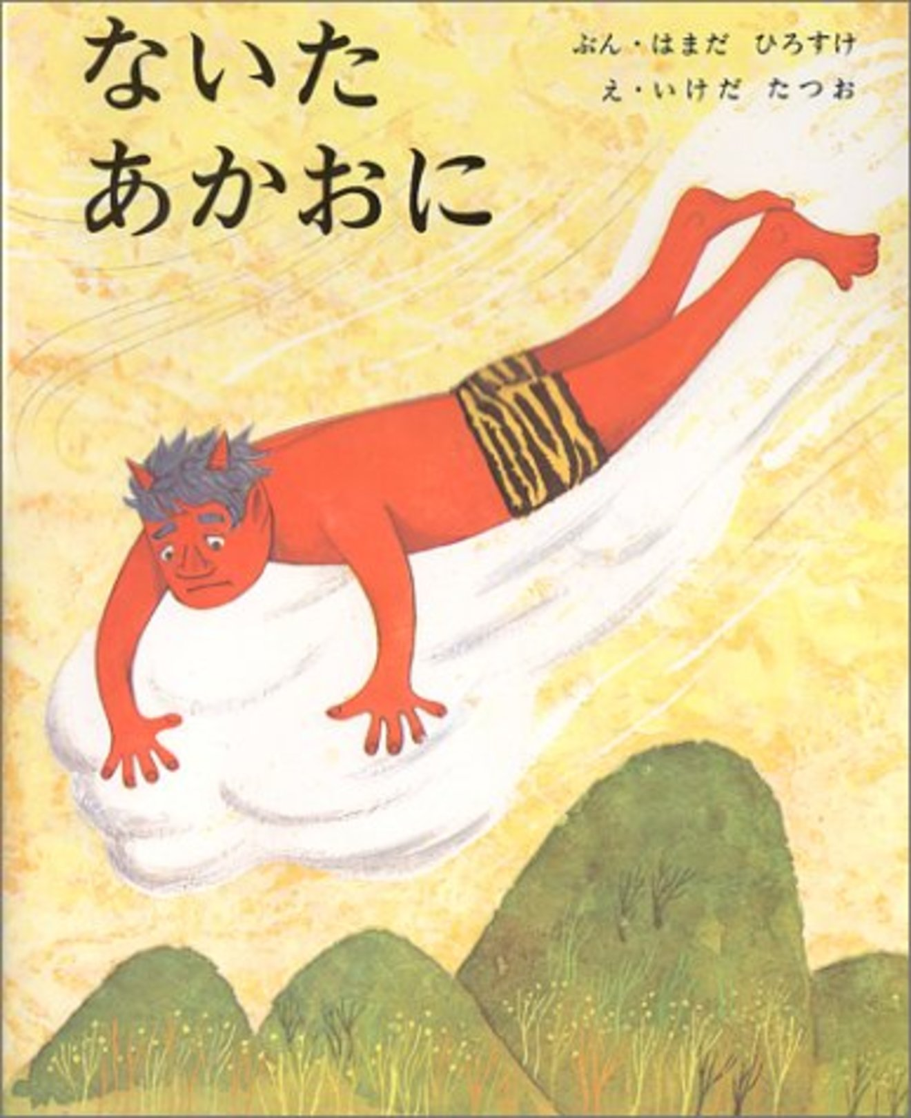浜田広介が描いたおすすめ作品5選!『泣いた赤鬼』で知られる童話作家
